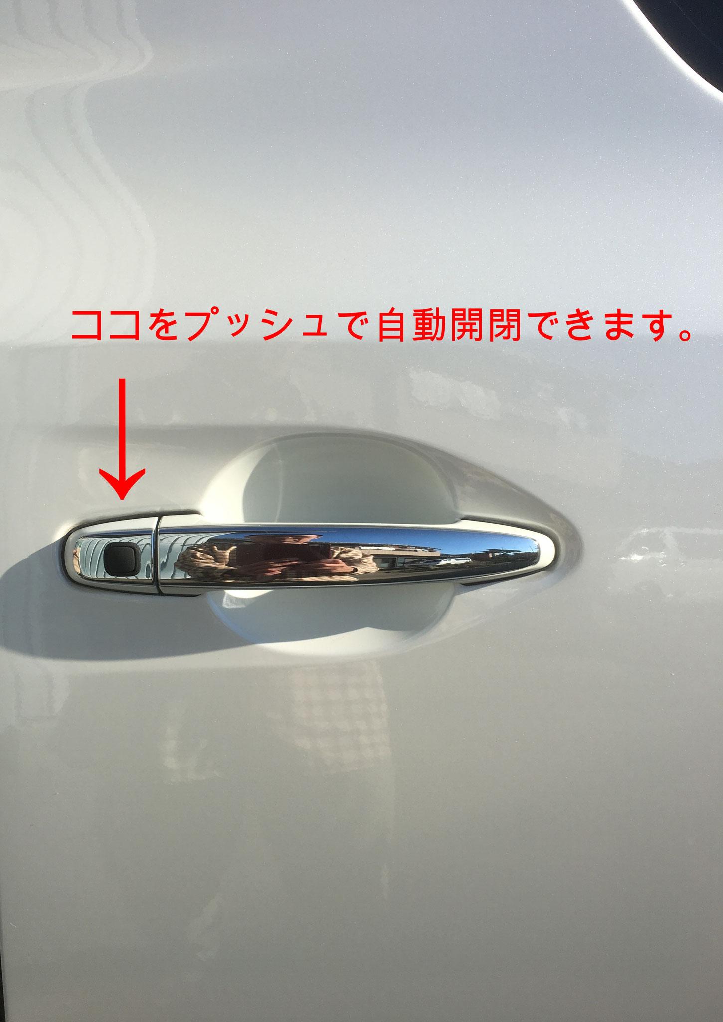 ドアノブを引っ張らなくても、黒いボタンを1プッシュで自動開閉の完成です!
