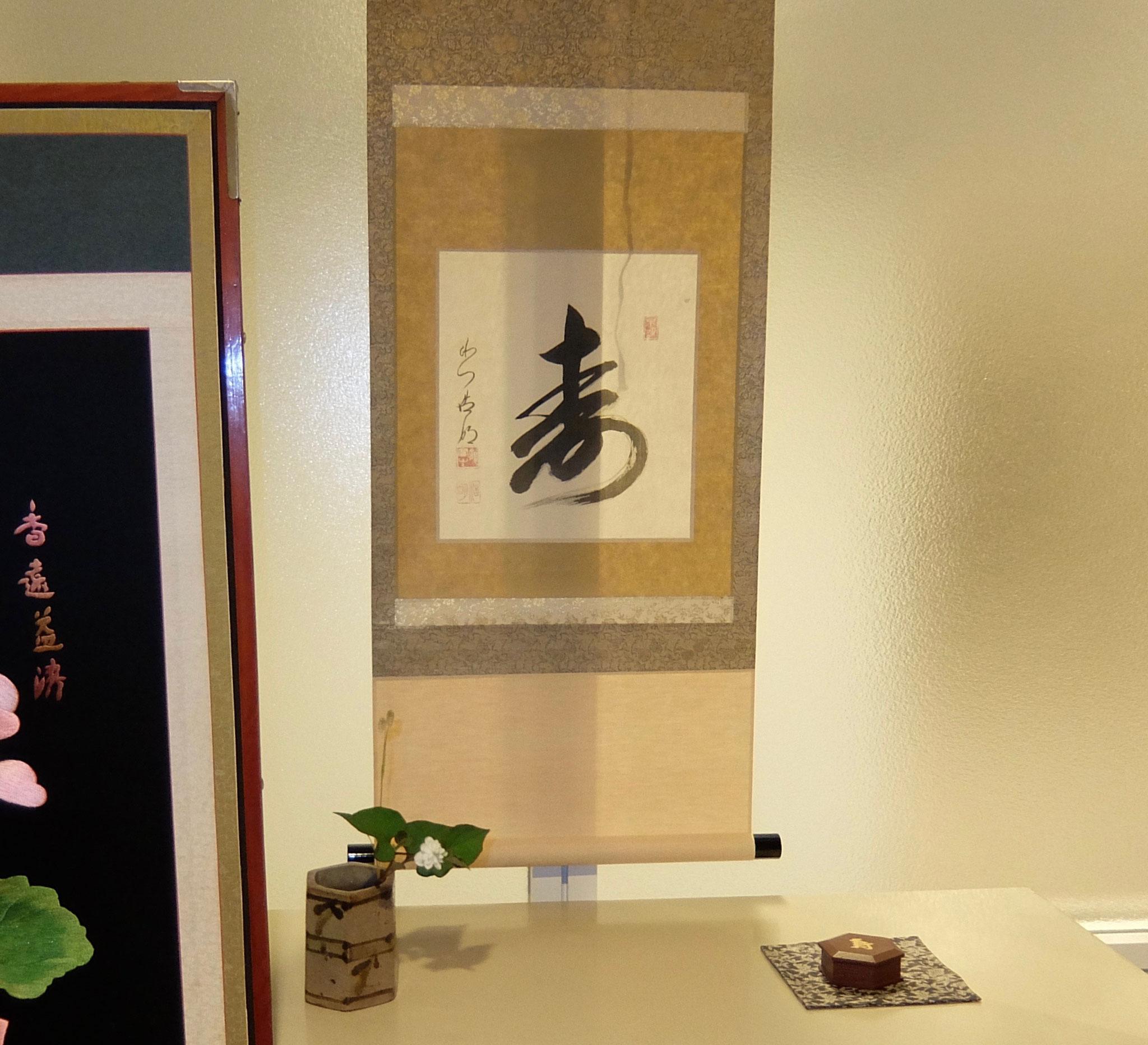 盆点席(川上雅櫻席主)の床飾 寿 浩明筆
