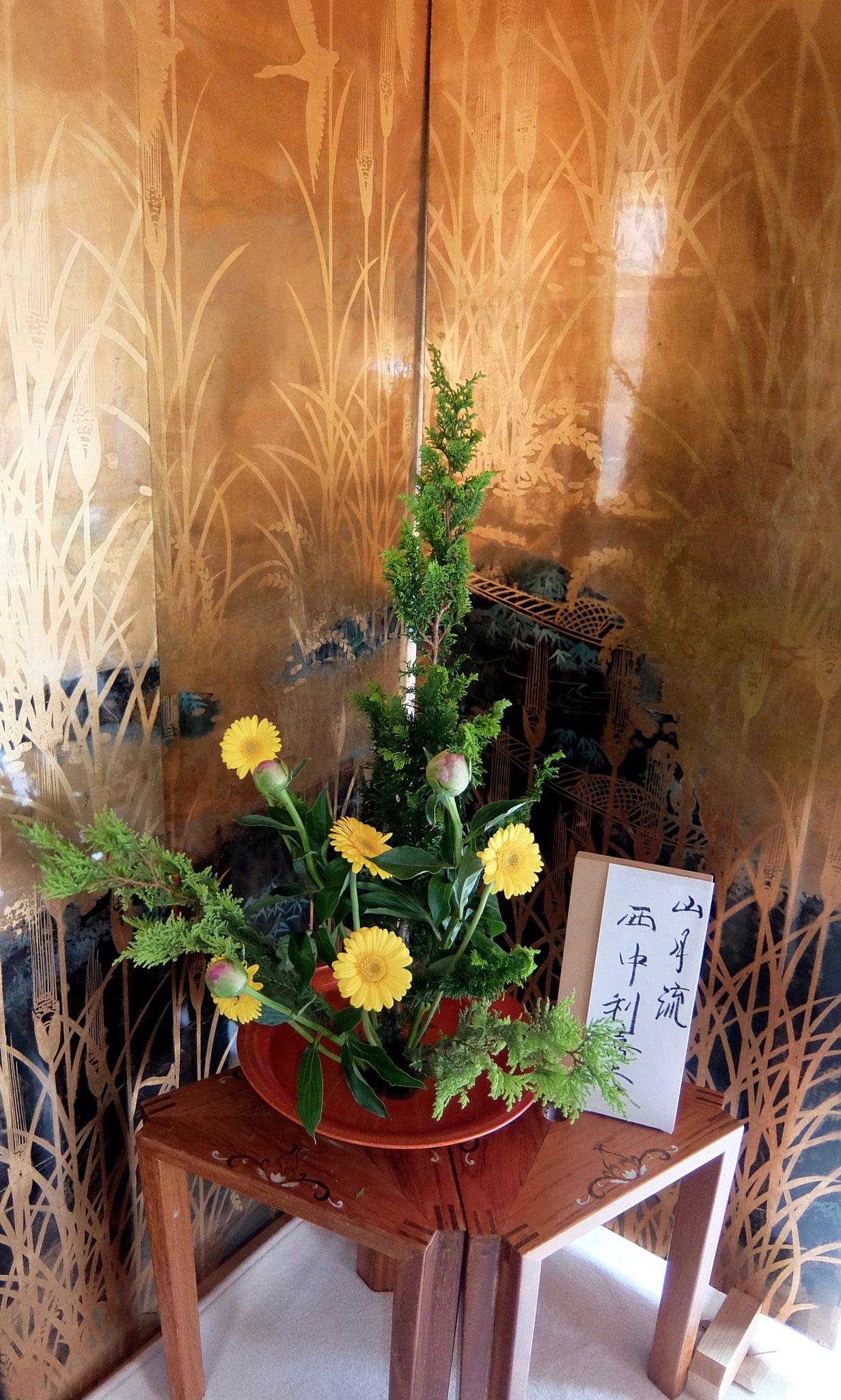 孔雀檜葉 芍薬 ガーベラ 西中利喜夫