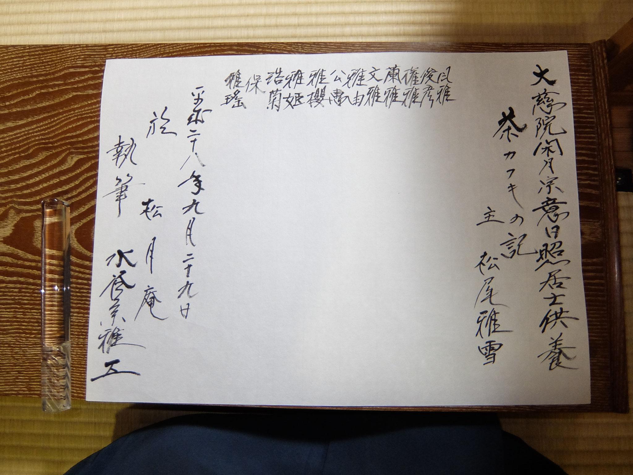 供養 茶歌カフキの記録紙
