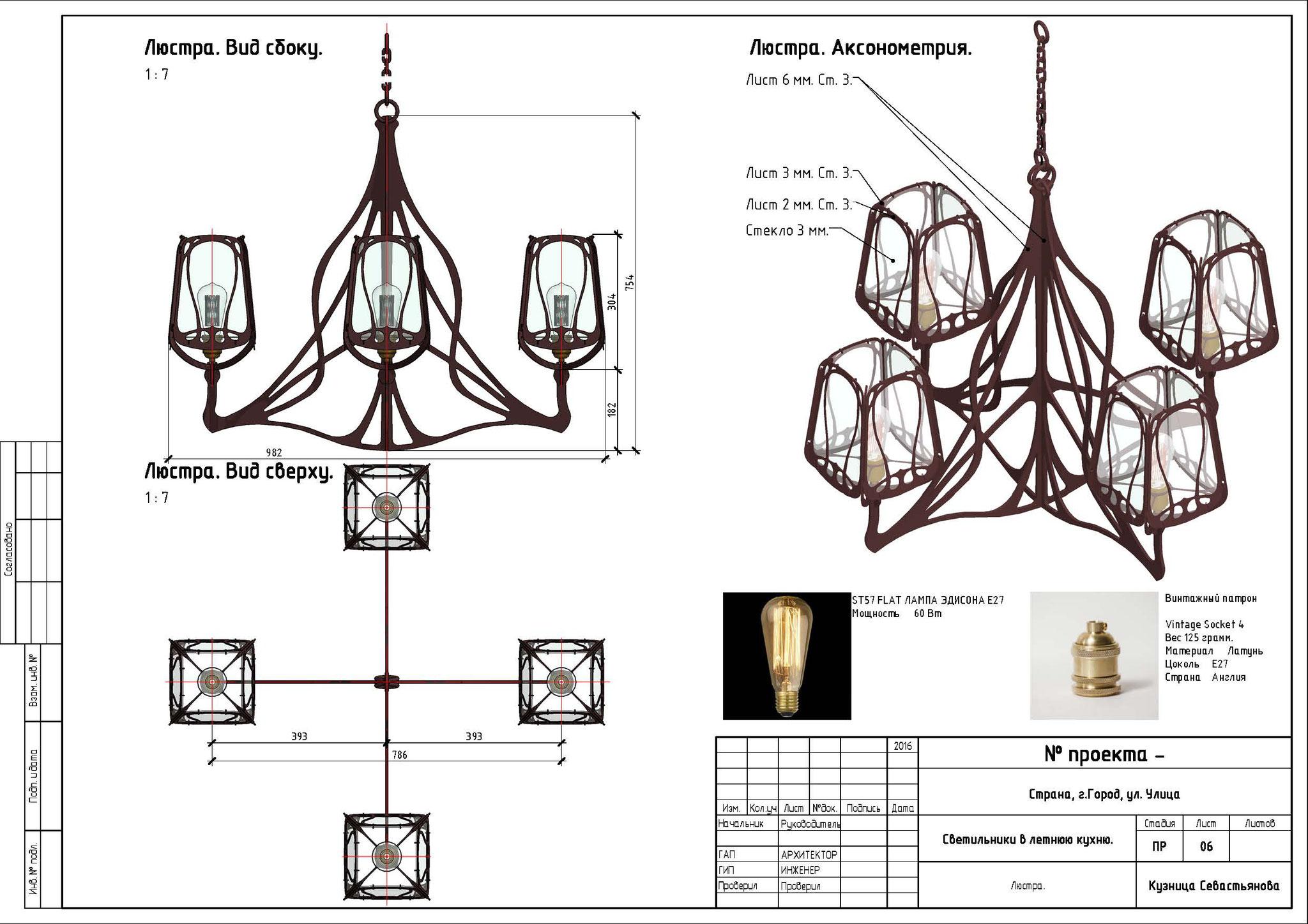Дизайн- проект люстры в стиле модерн.