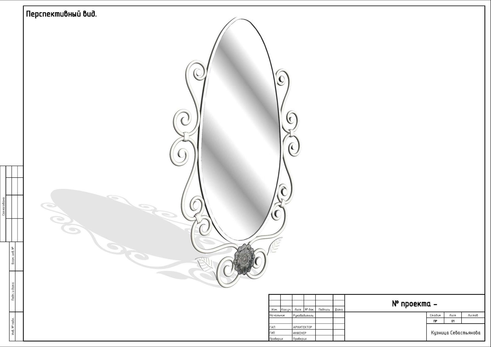 Настенное кованое  зеркало