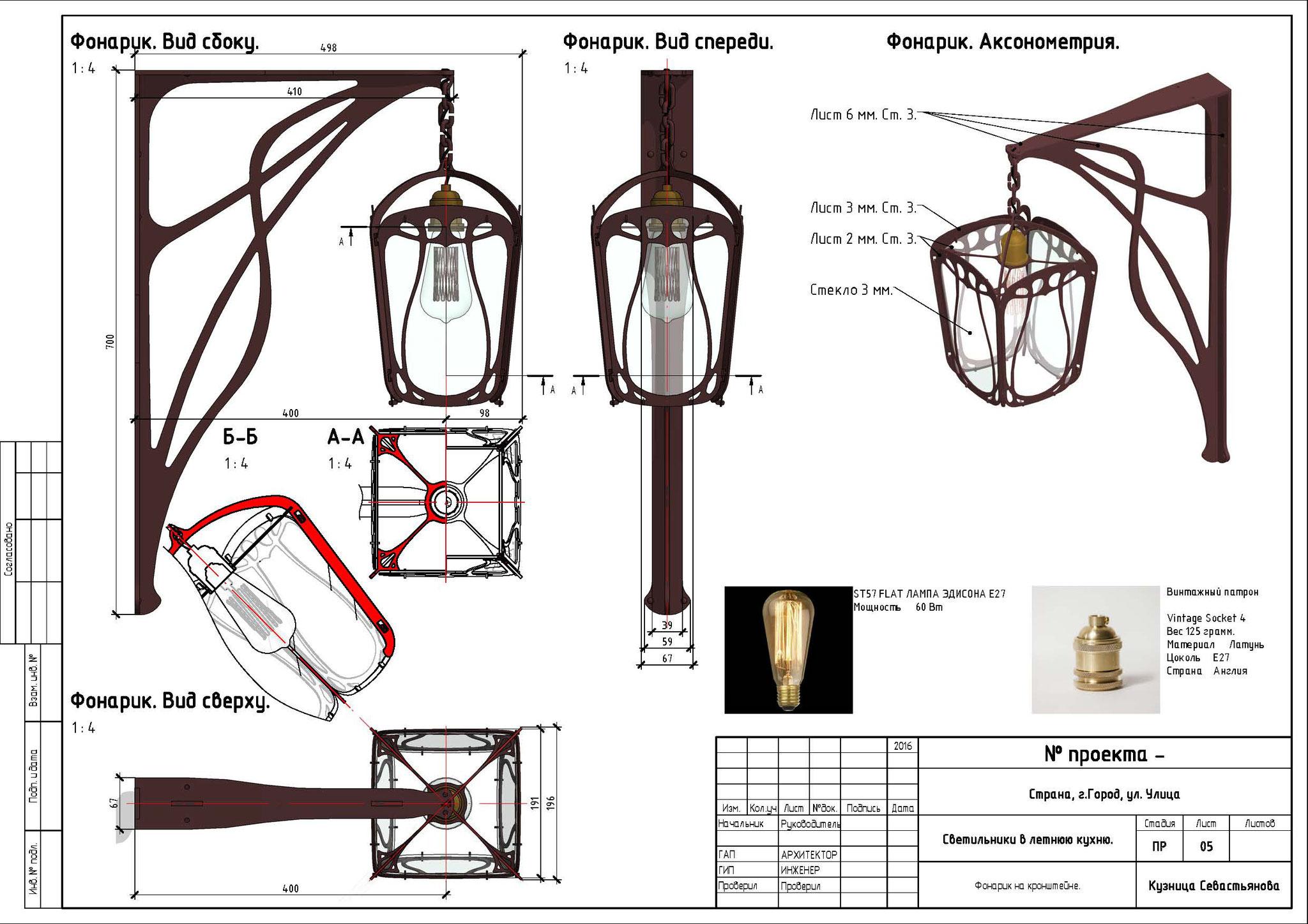 Дизайн- проект светильника в стиле модерн.