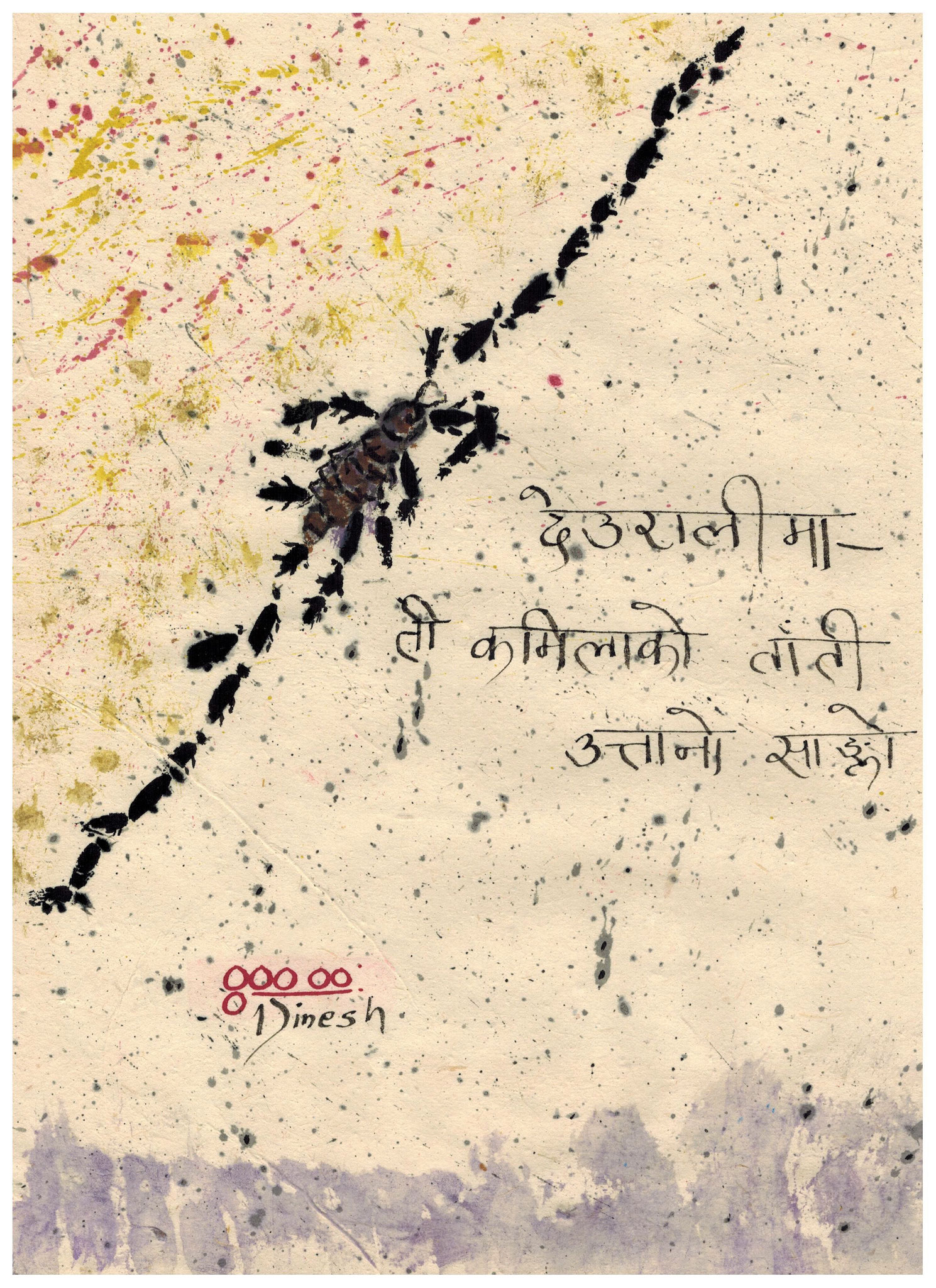 Haïsha de Godhooli Dinesh