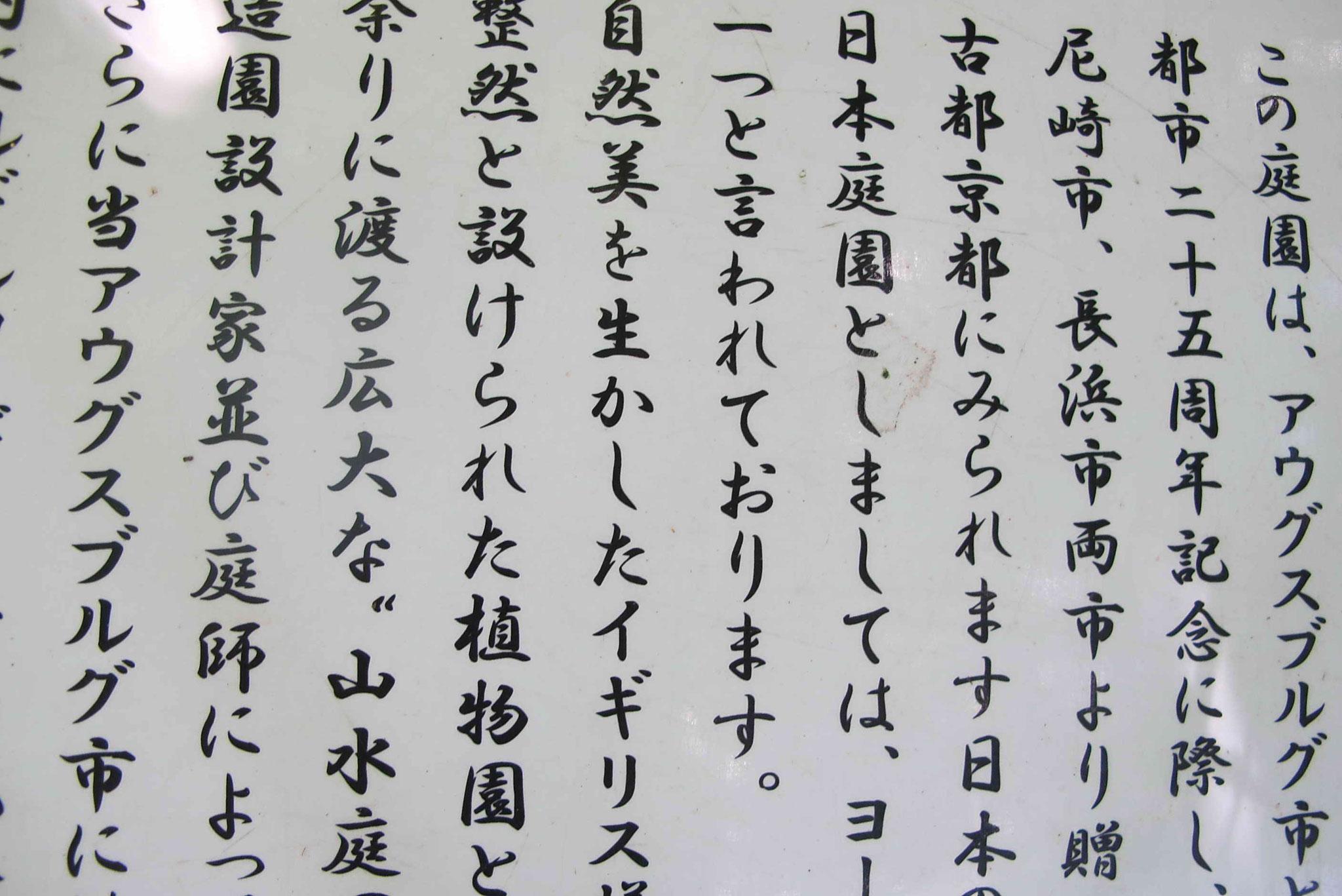 Zugang zum Japanischen Garten - Wer kann´s lesen?