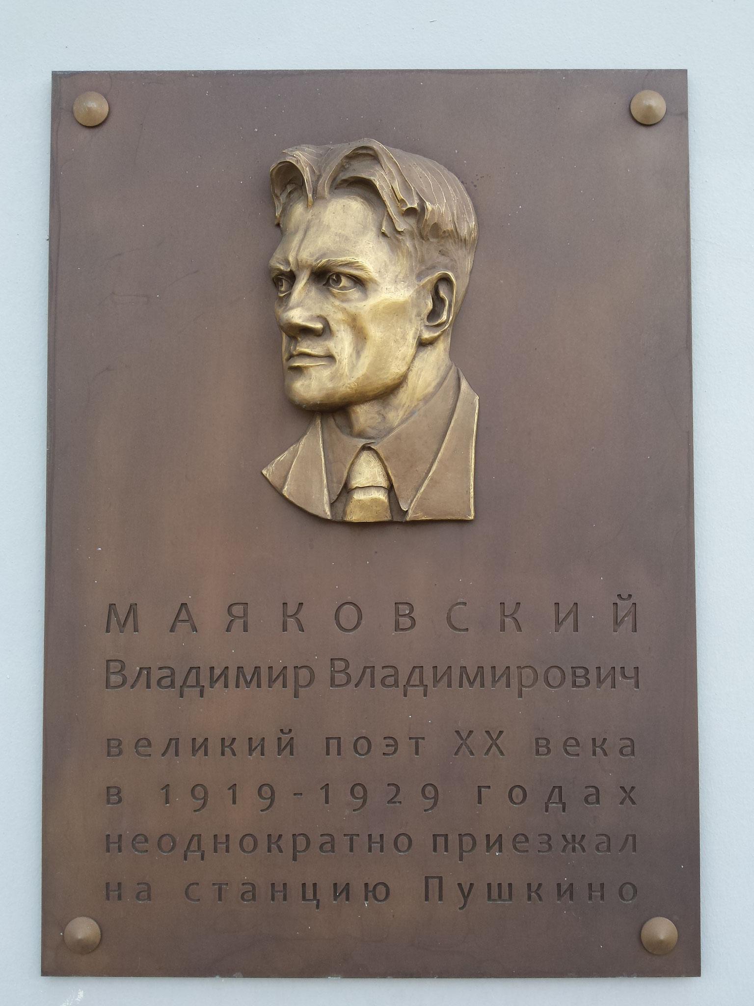 Памятная доска В.Маяковскому. 2011. бронза. 75х50см