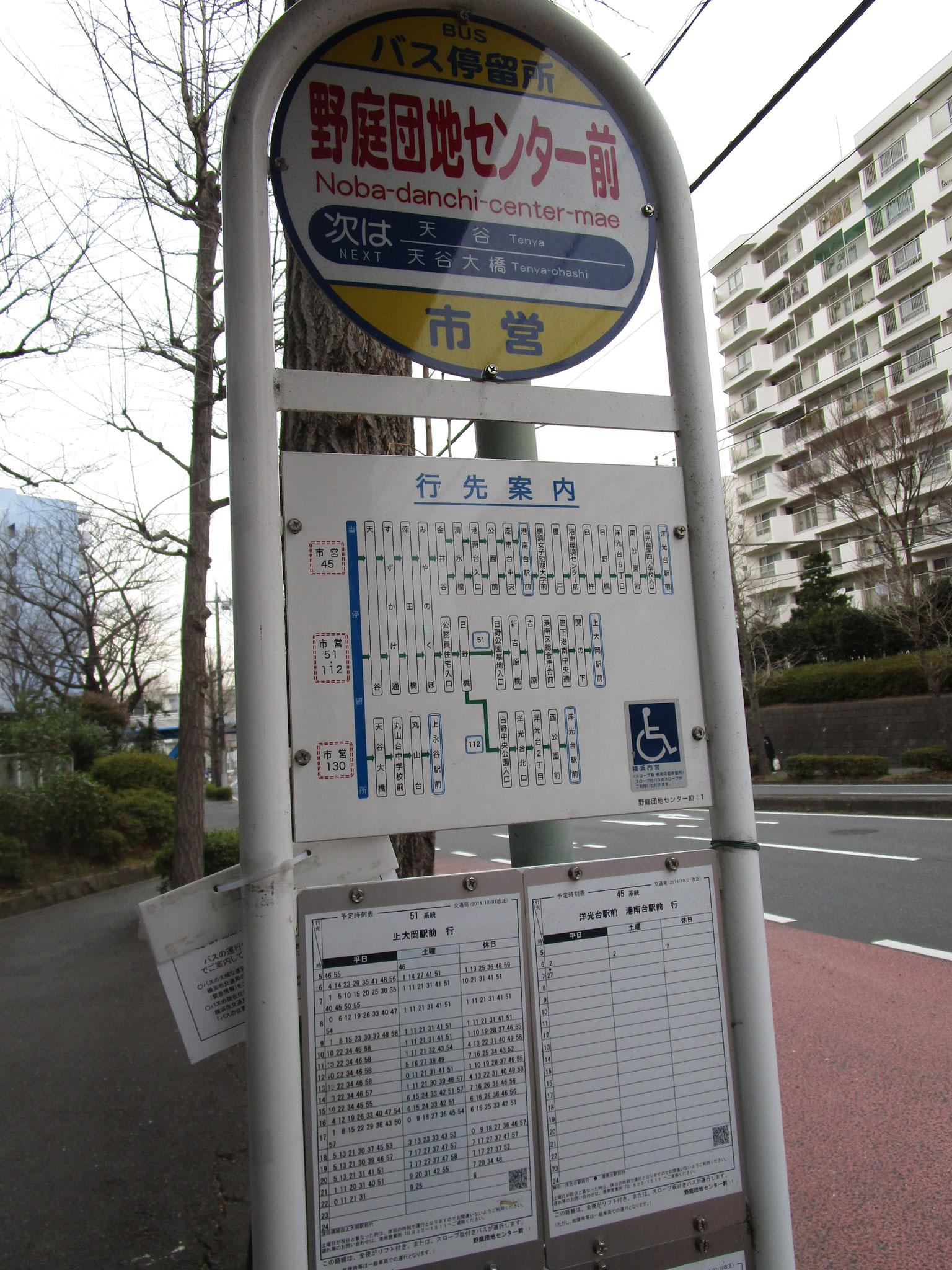 最寄りのバス停は「野庭団地センター前」