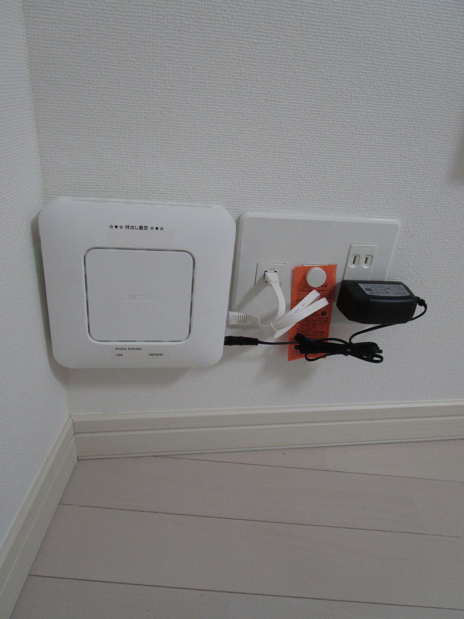 各部屋に無線LAN親機設置。利用料無料です!