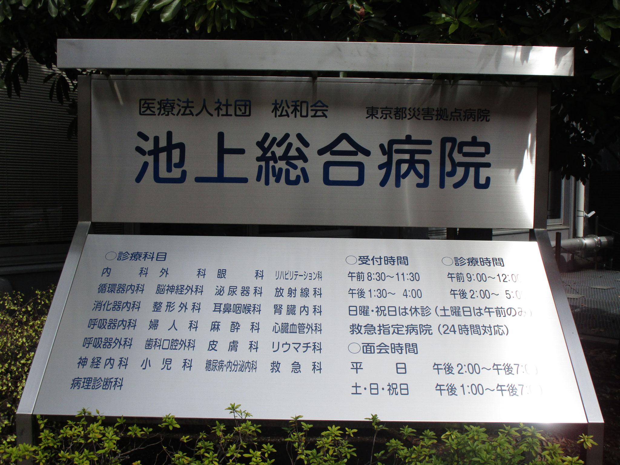 駅からすぐの救急指定病院「池上総合病院」の診療科目