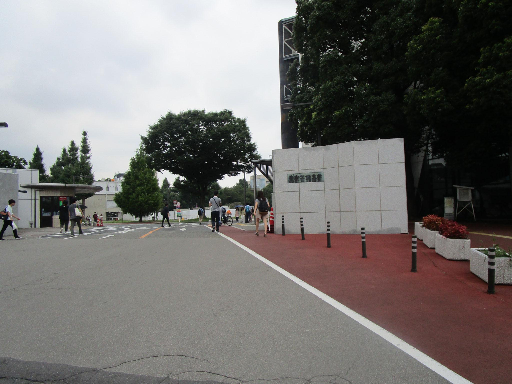 駅を出てすぐ、東京工業大学のキャンパス入口です