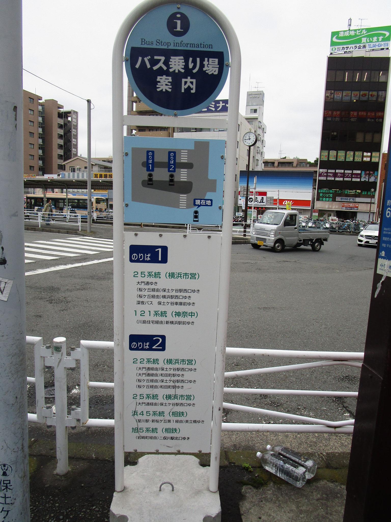 駅前のロータリー。バス乗り場案内の看板