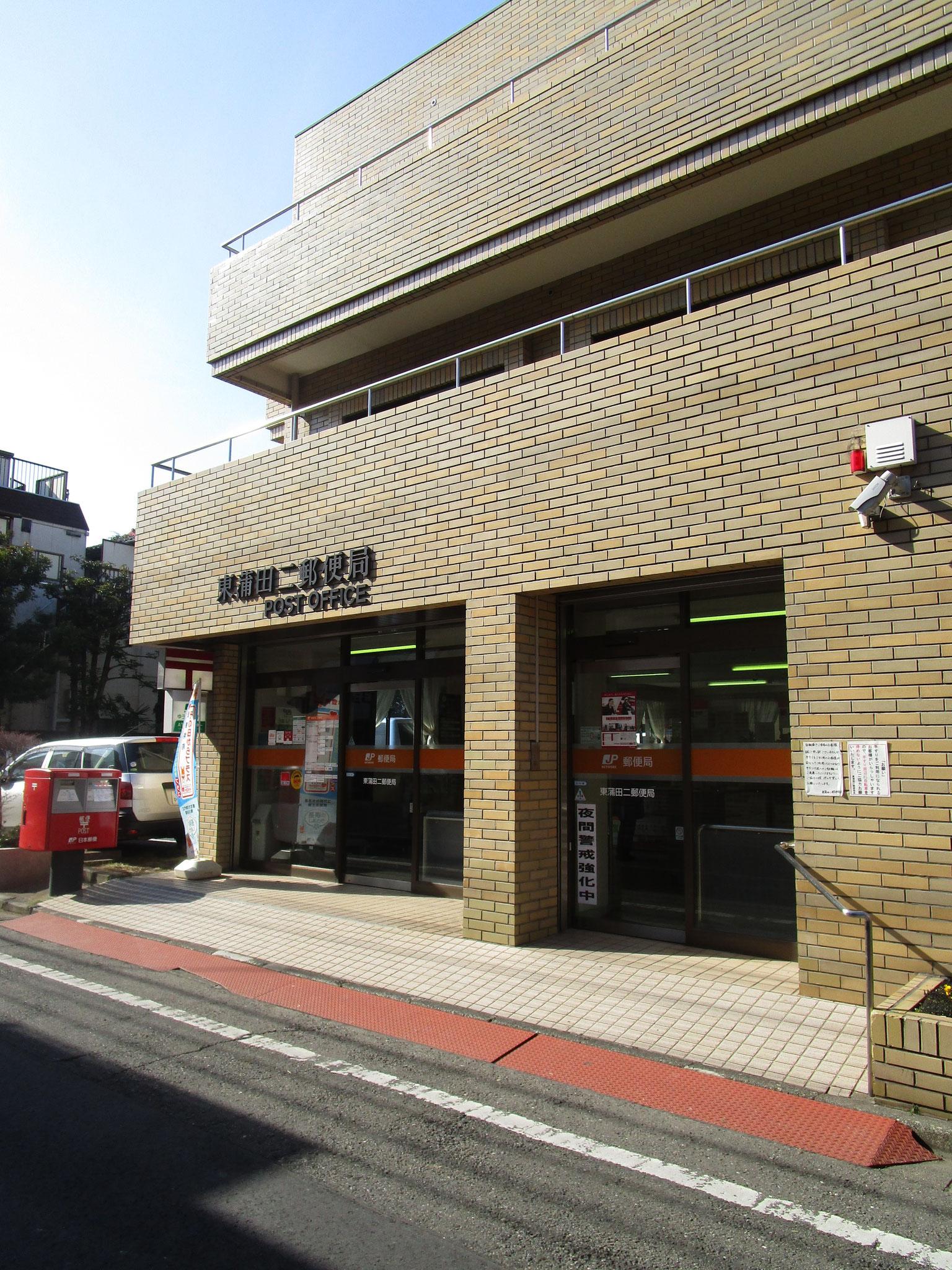 通りからすぐの所にある東蒲田二丁目郵便局