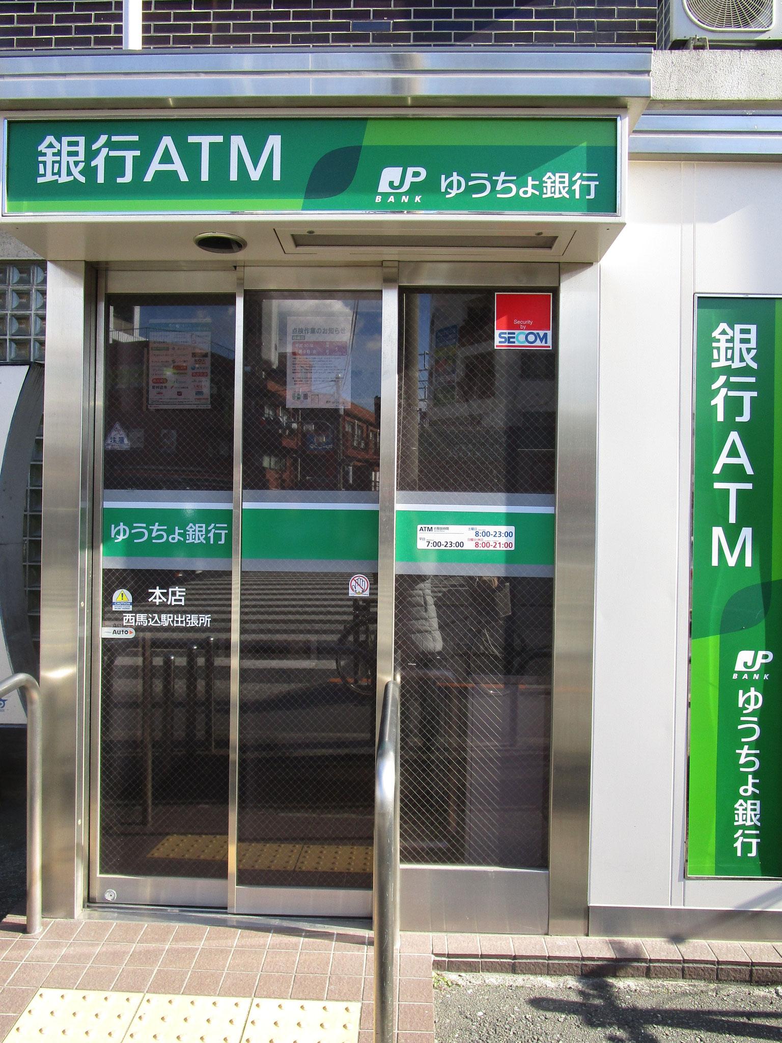 駅の横のゆうちょ銀行のATM