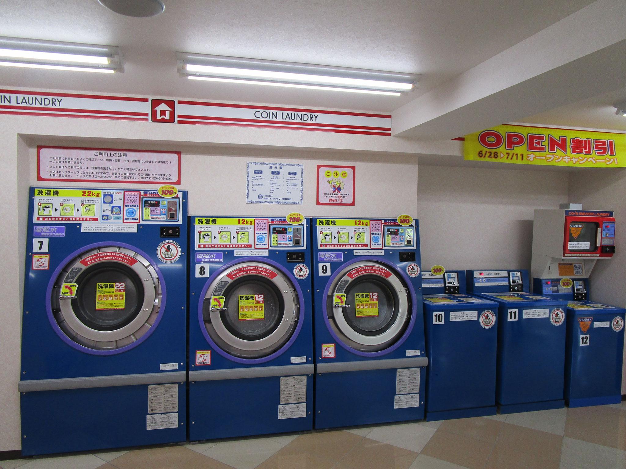 洗濯機は容量に合わせて5台(布団も丸洗いできます)