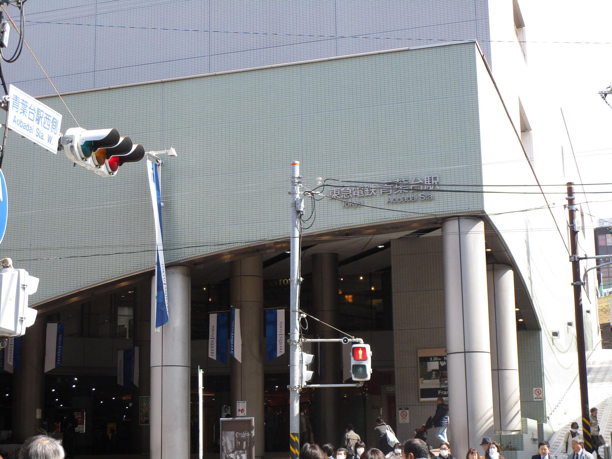 出てすぐの、「青葉台駅西側」交差点を渡ります