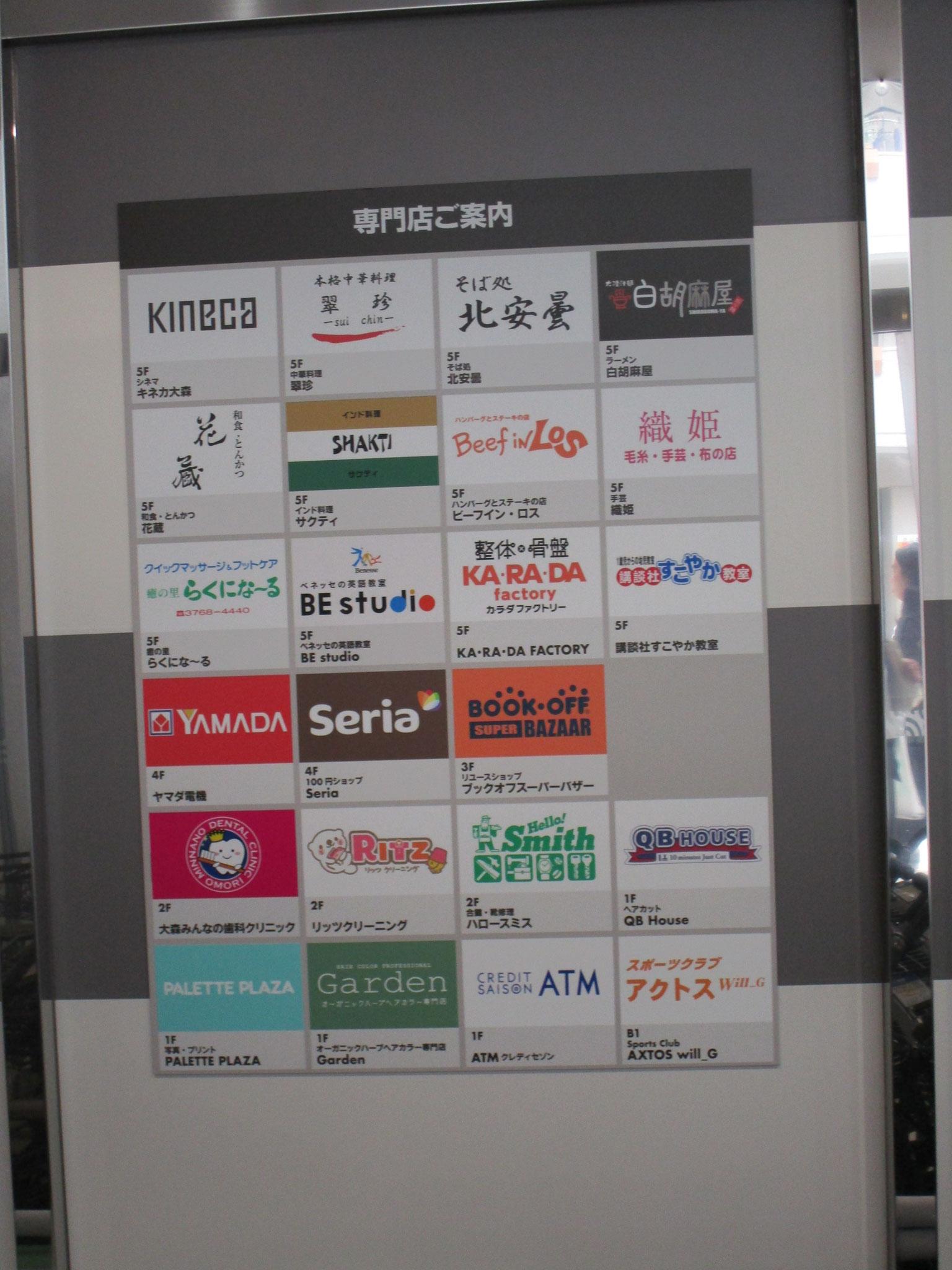「西友大森店」に入っている専門店等の案内です