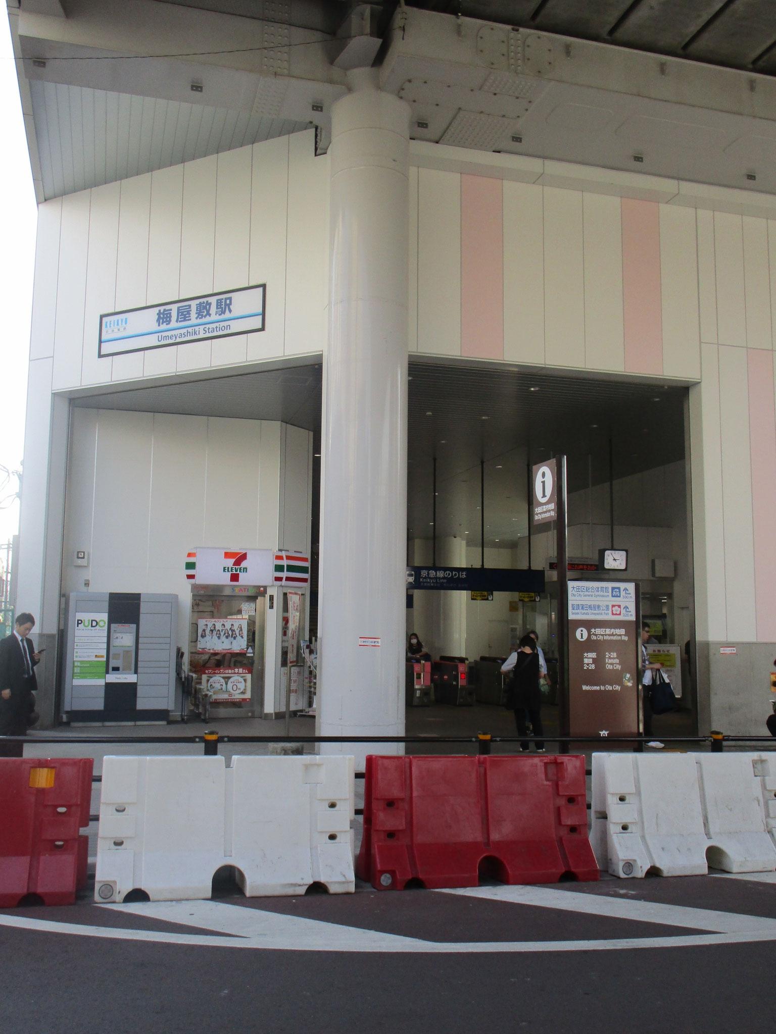 最寄駅は京浜急行線「梅屋敷」