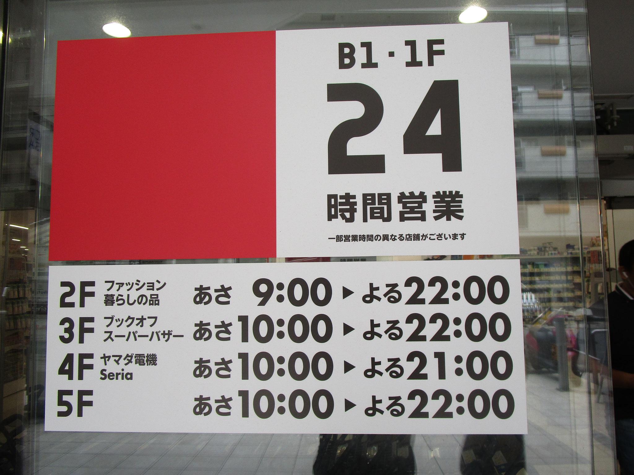 こちらの食料品売場は24時間営業
