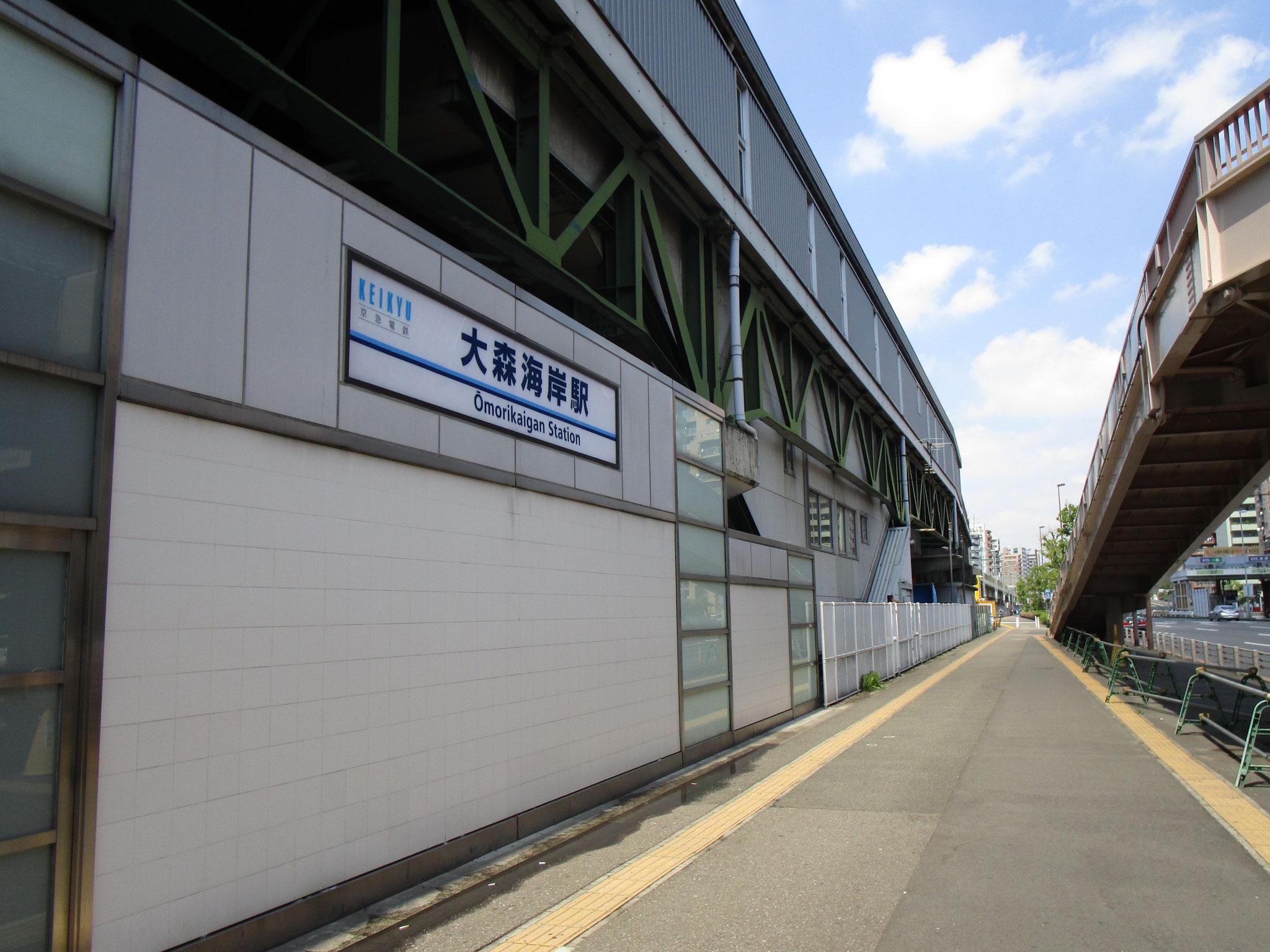 公園の南方向、京浜急行線「大森海岸」駅を出発