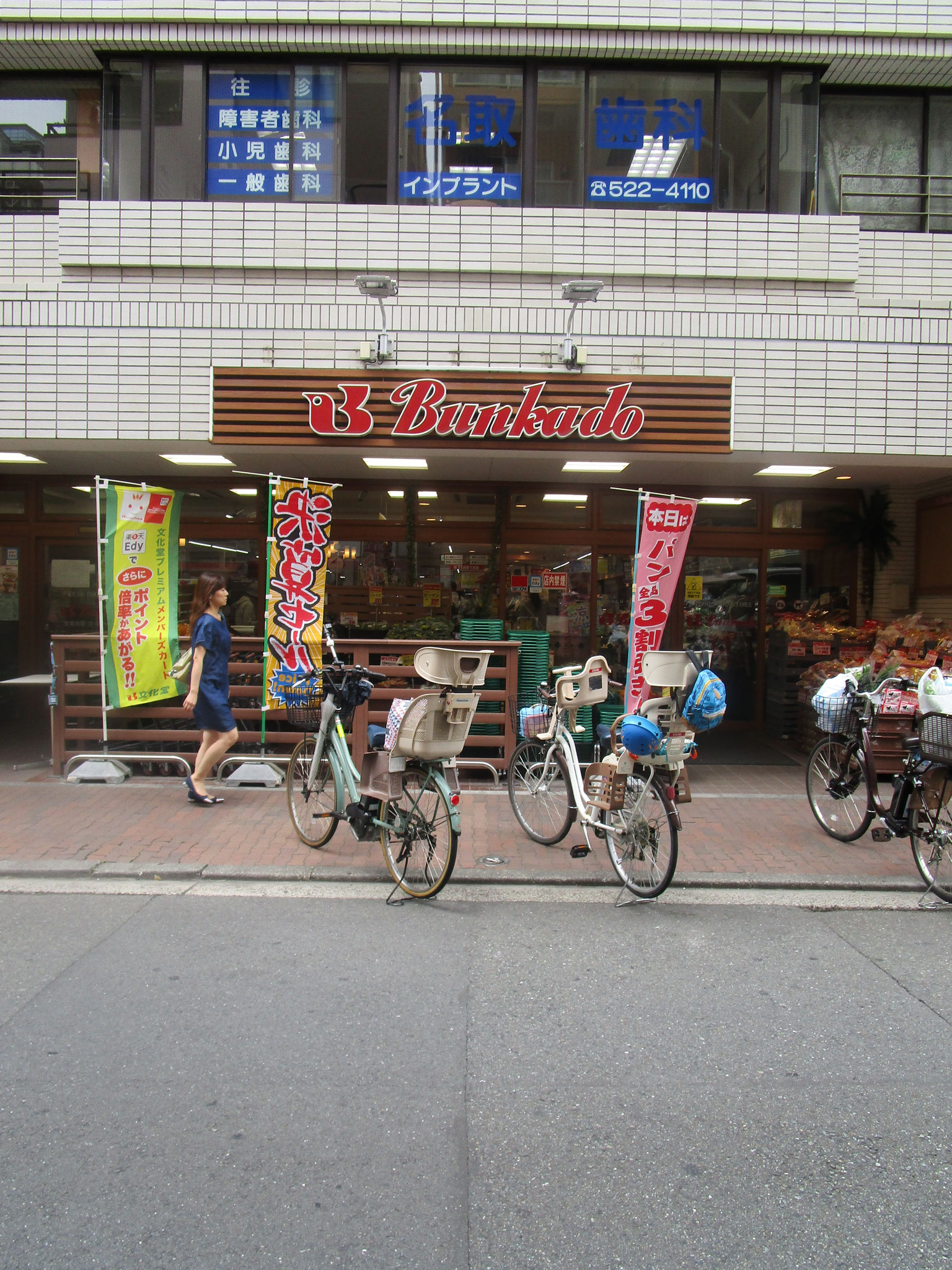 朝10時から夜23時迄営業しているスーパーマーケット