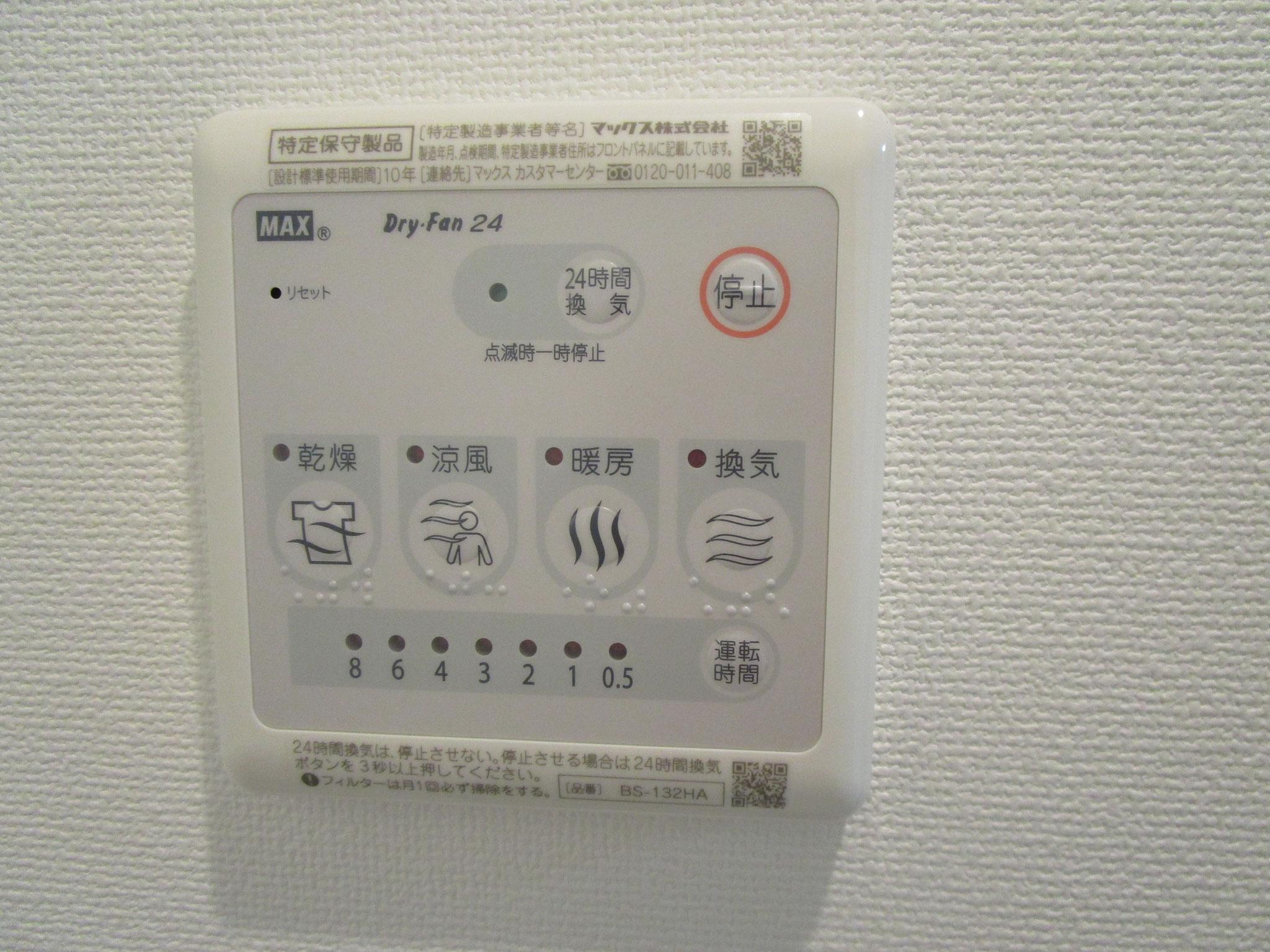 浴室暖房・換気・乾燥機(24時間換気乾燥機付き)