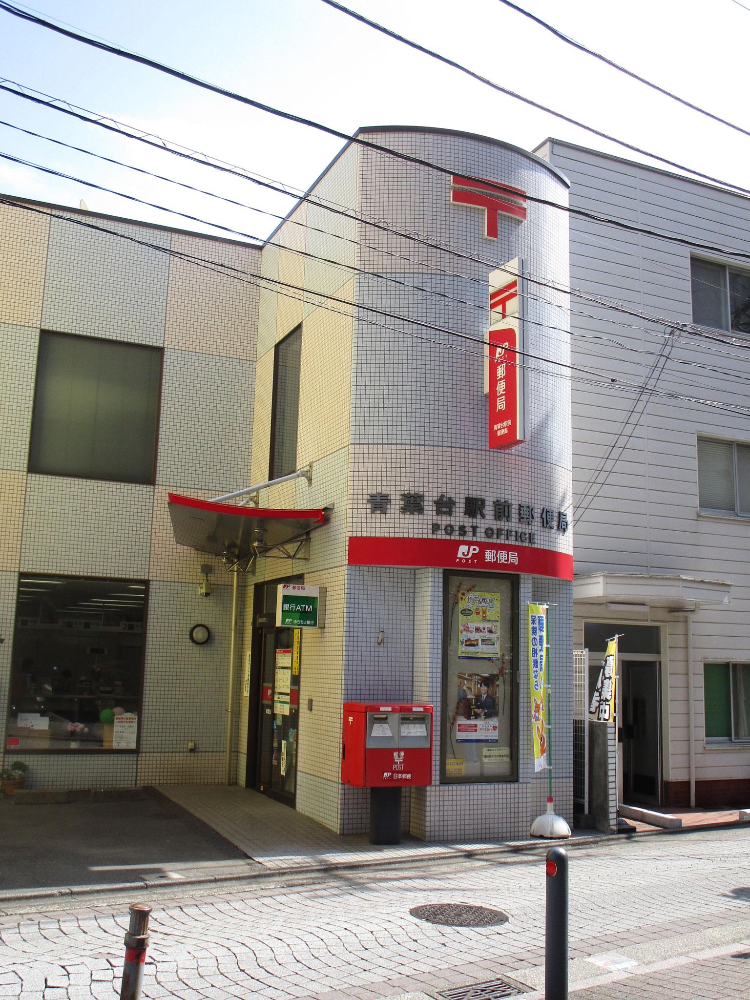 マンションから至近距離に「青葉台駅前郵便局」があります