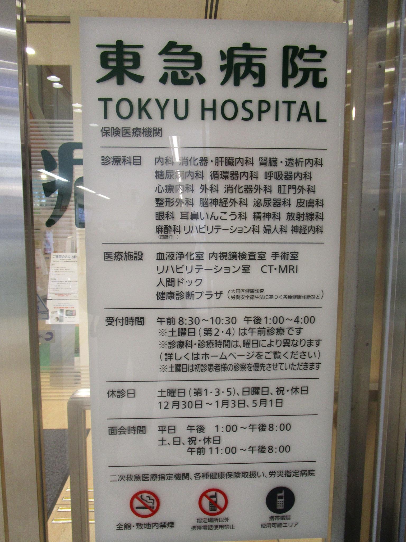 総合病院です