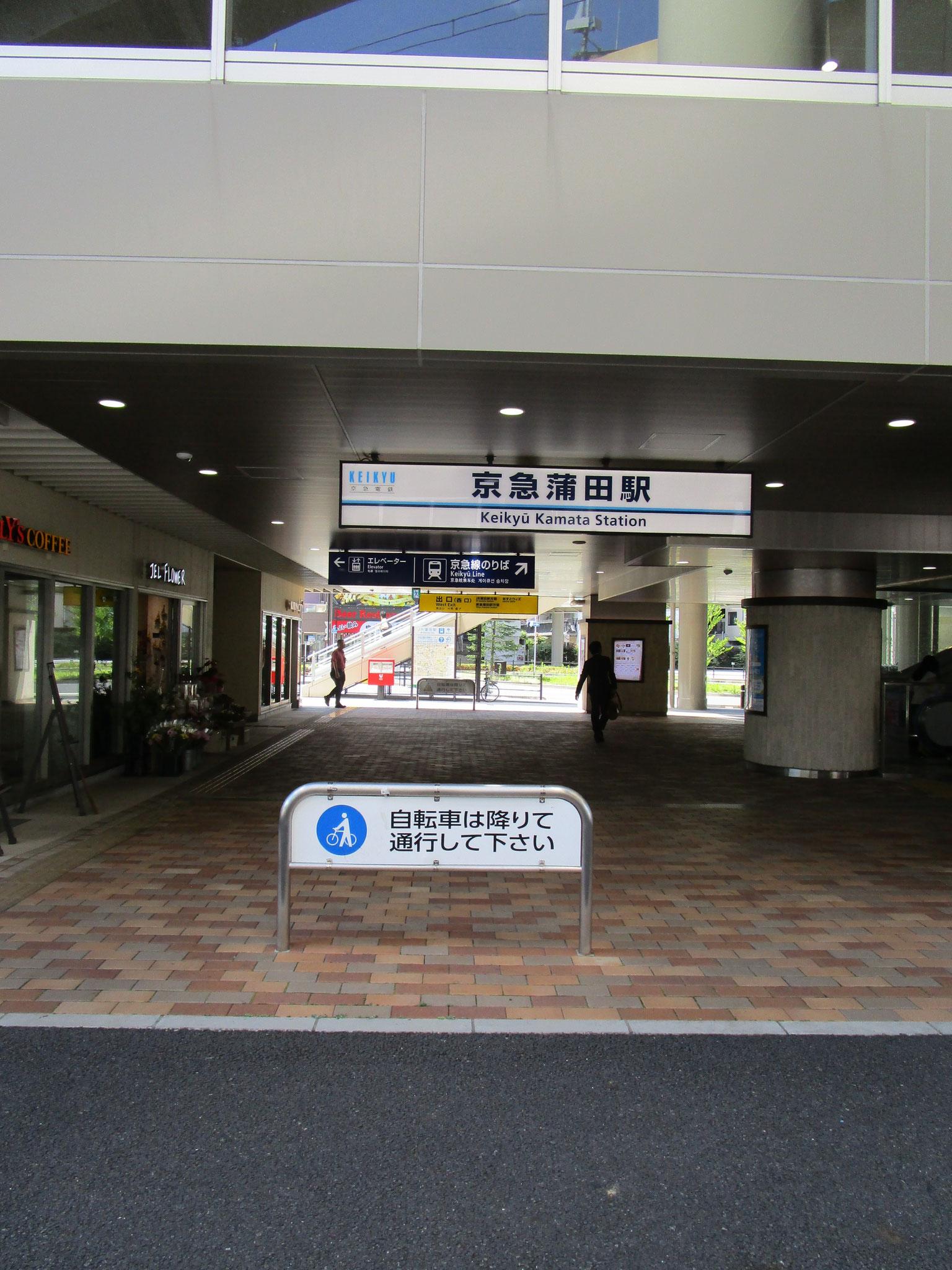 「京急蒲田」駅東口と西口は通り抜け可能