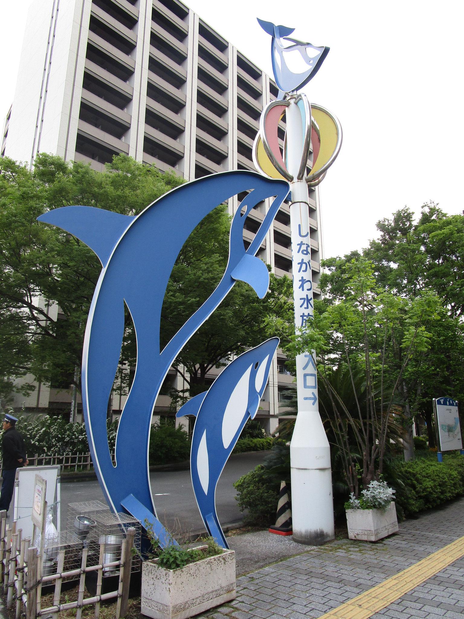 第一京浜(国道15号線)沿いの水族館口から入ります