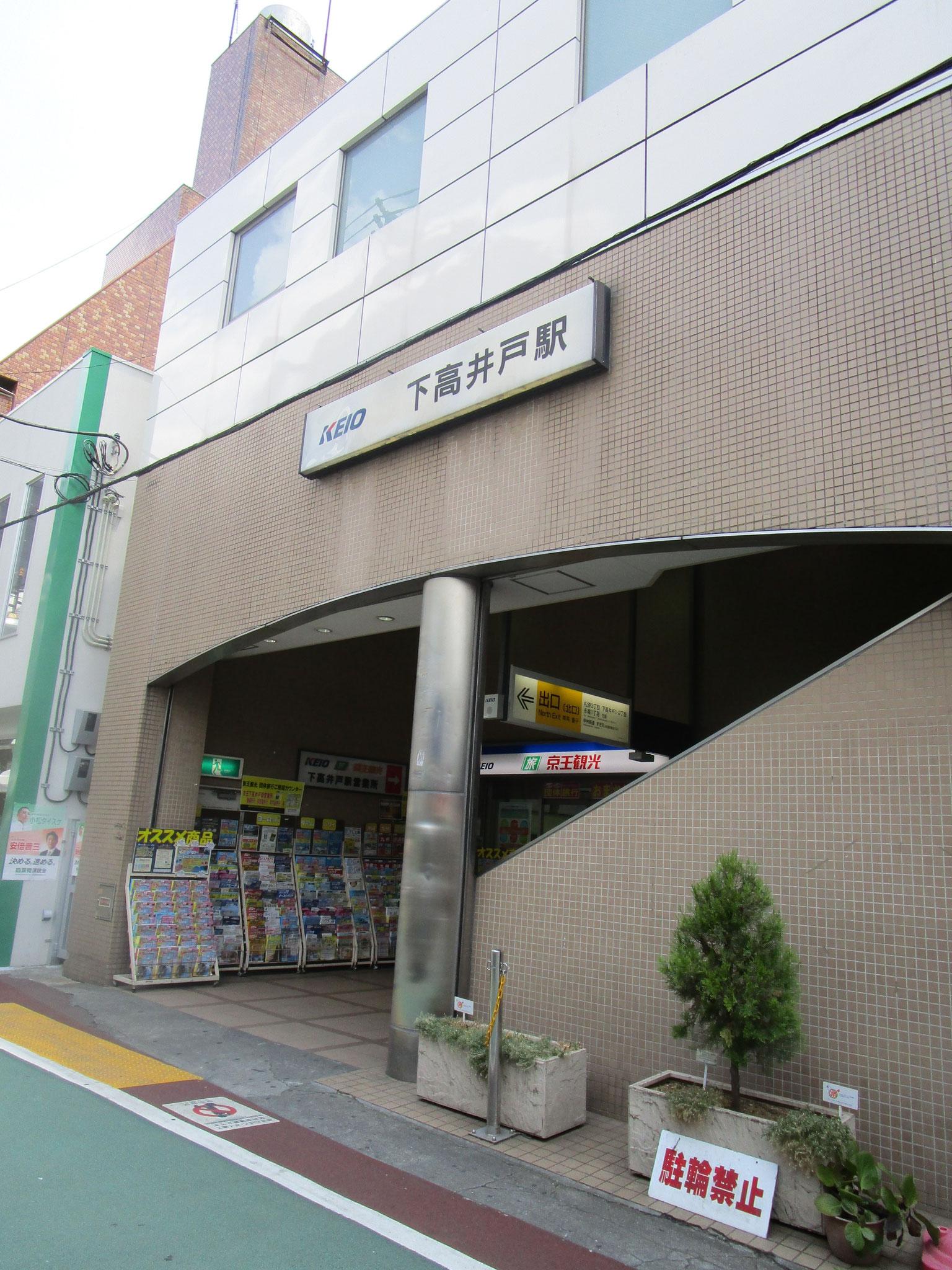 最寄駅の「下高井戸」駅北口