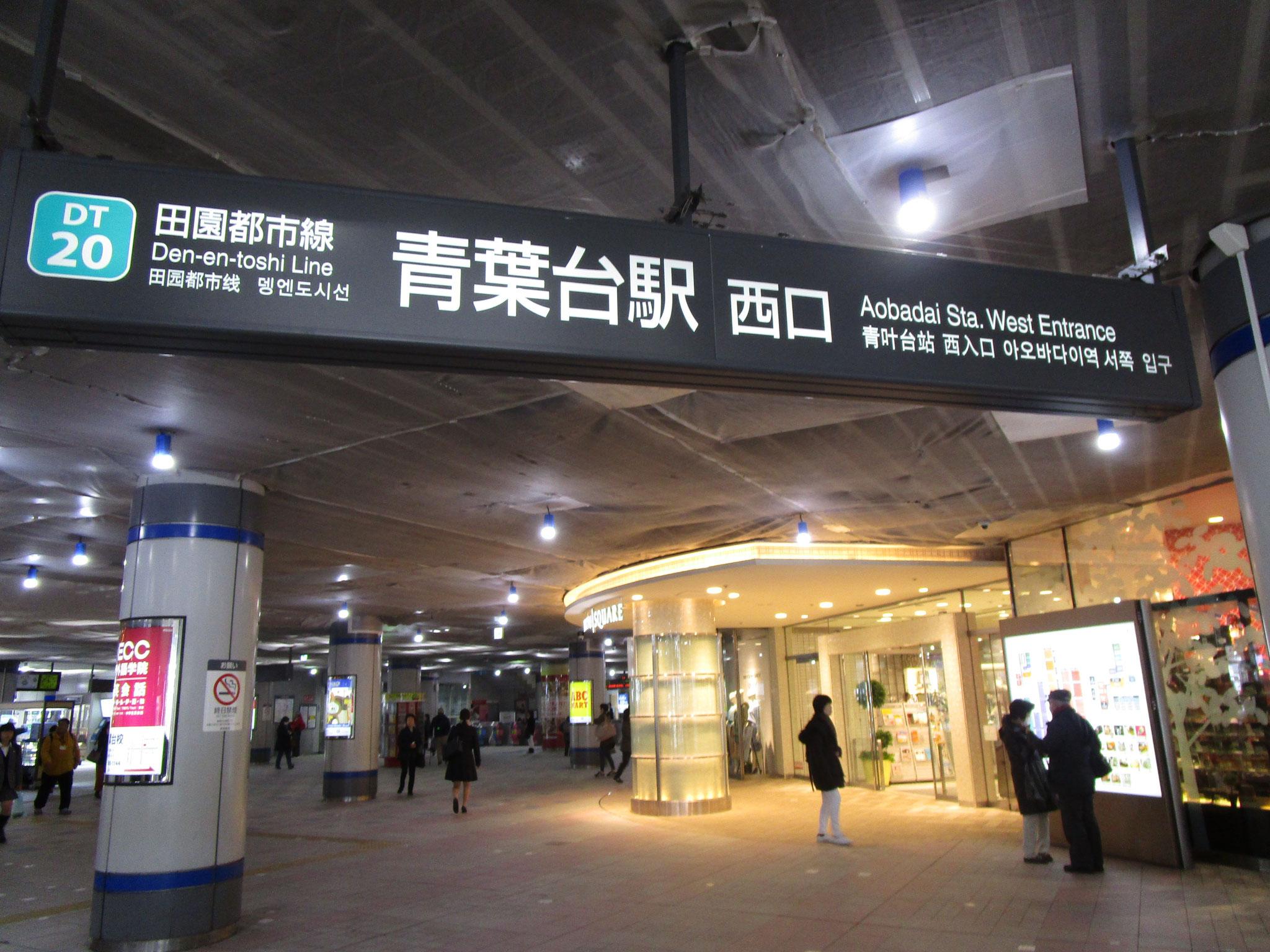 最寄駅の東急田園都市線「青葉台」駅の西口を出ます