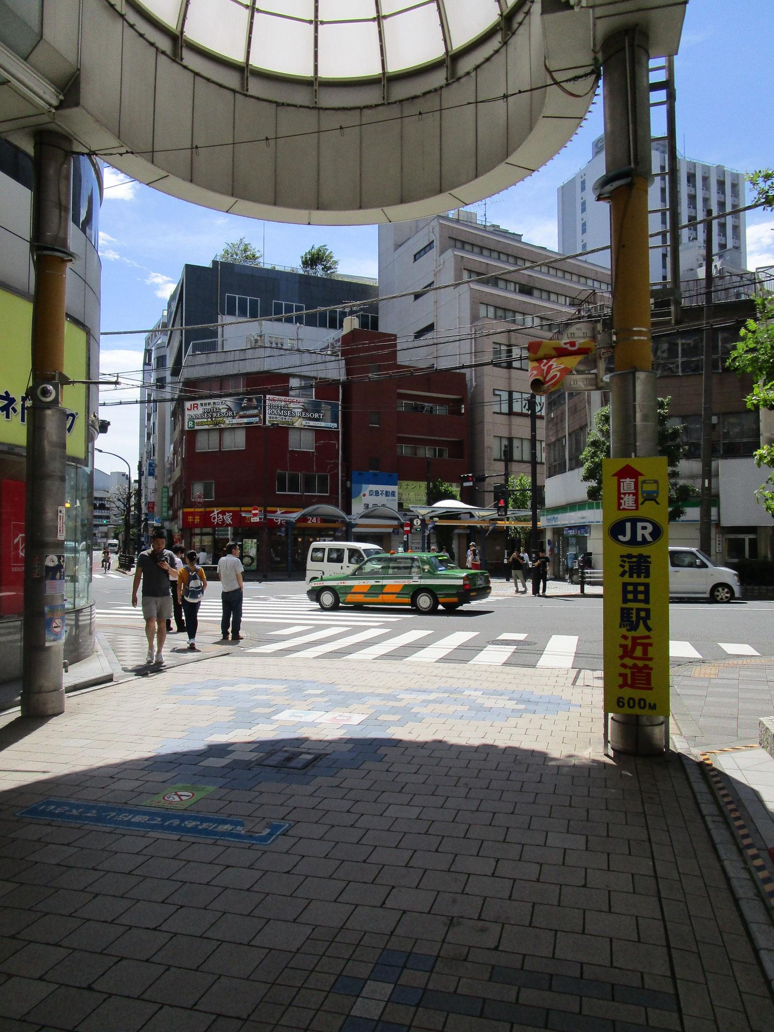JR線「蒲田」駅への近道です