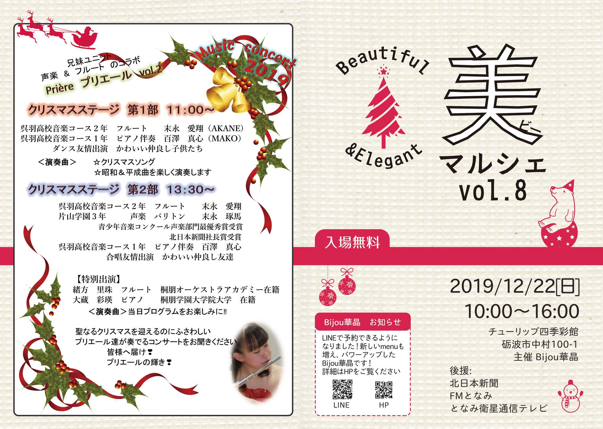 美マルシェ 2019/12/22 砺波 四季彩館