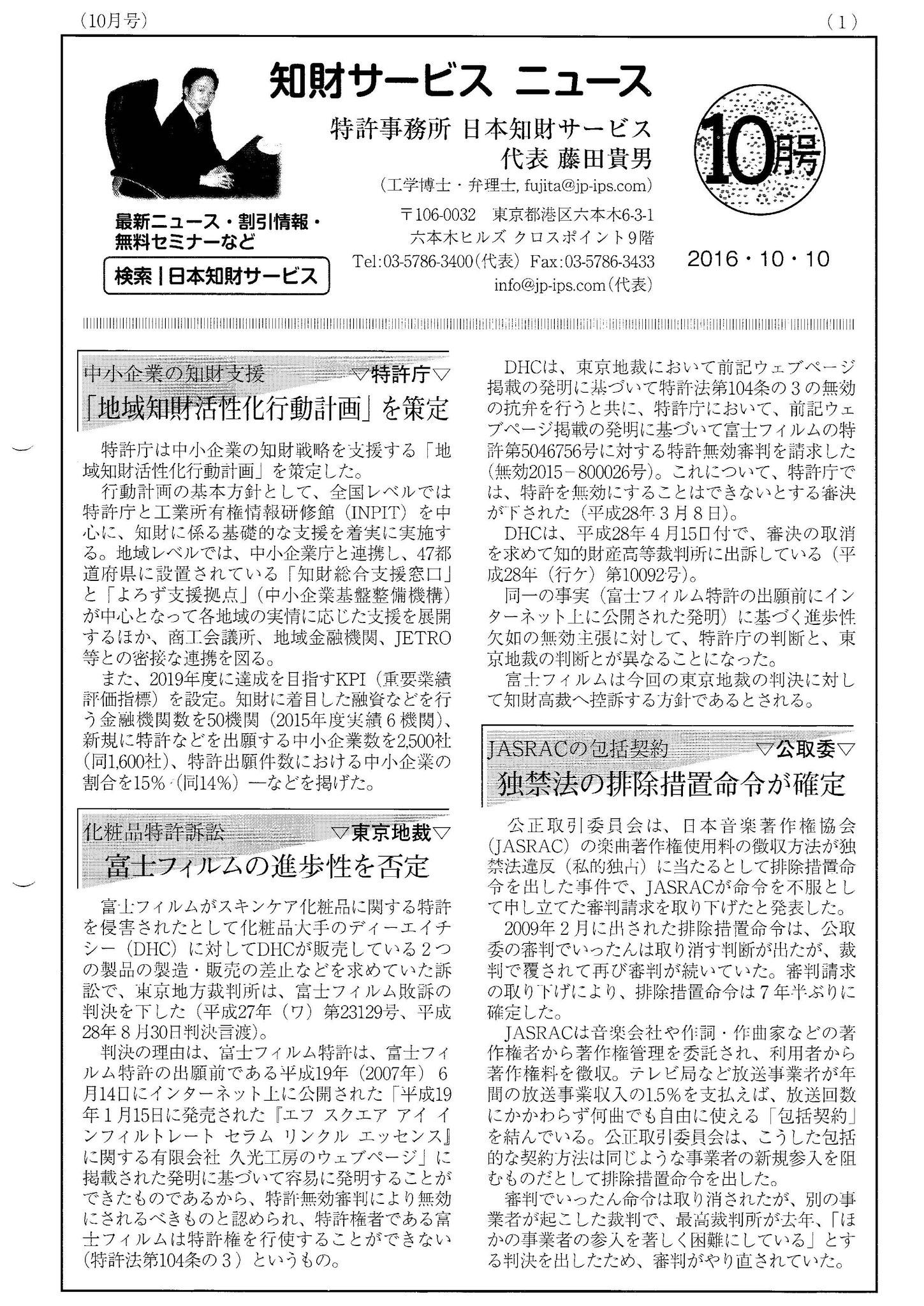 知財サービス 最新ニュース1