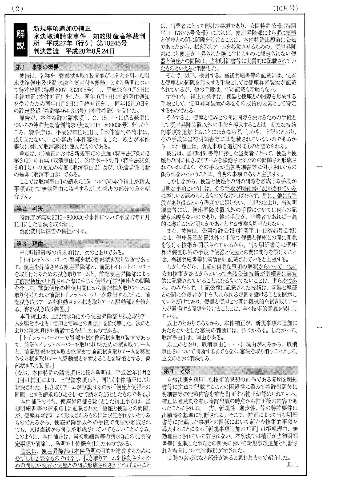 知財サービス 最新ニュース2