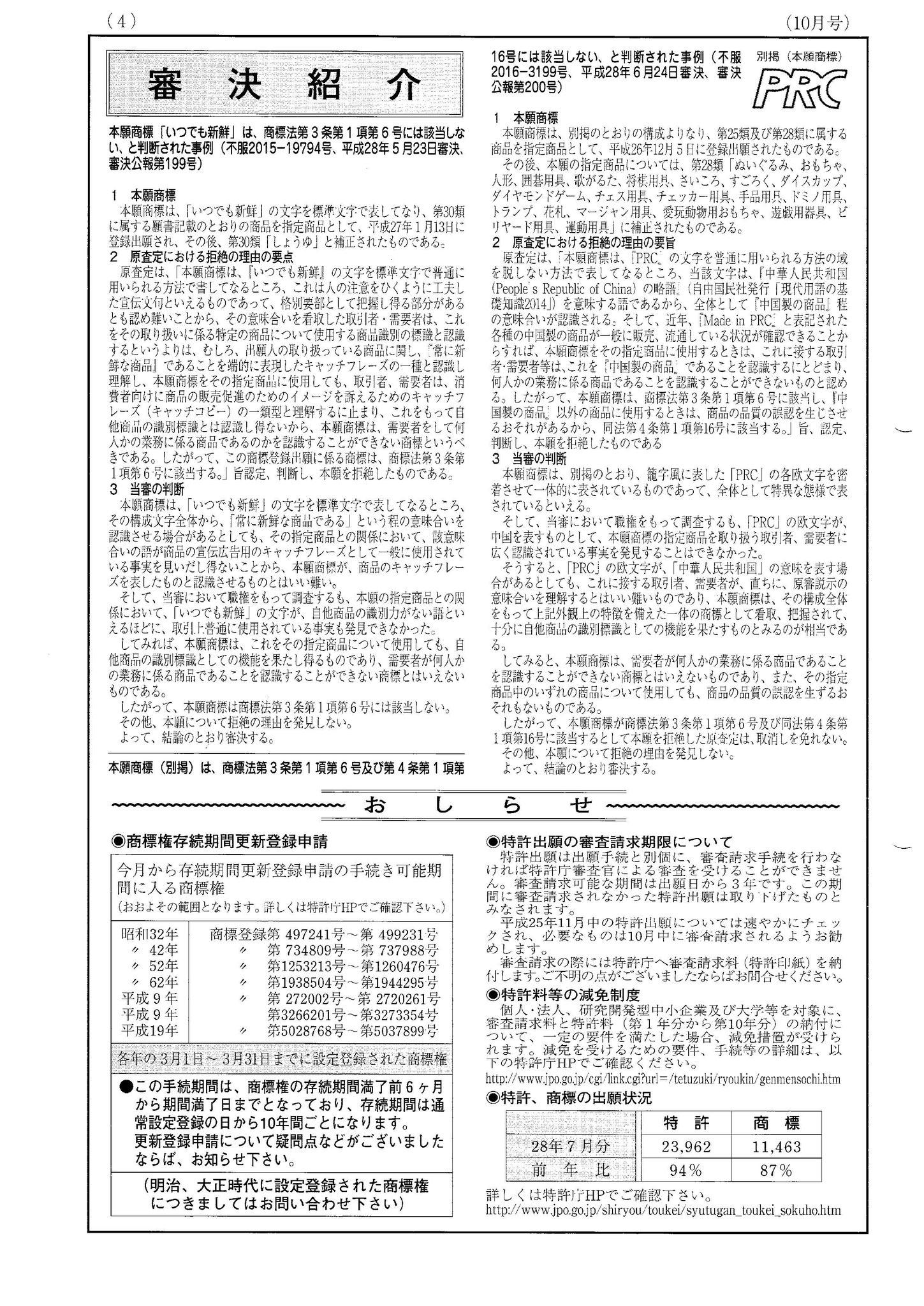 知財サービス 最新ニュース4