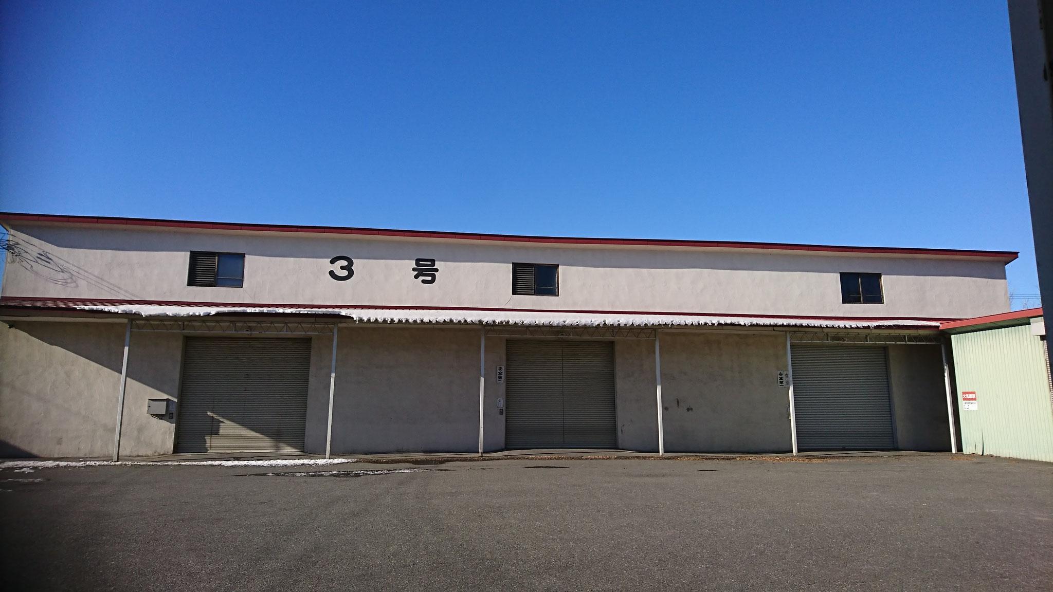 3号倉庫02