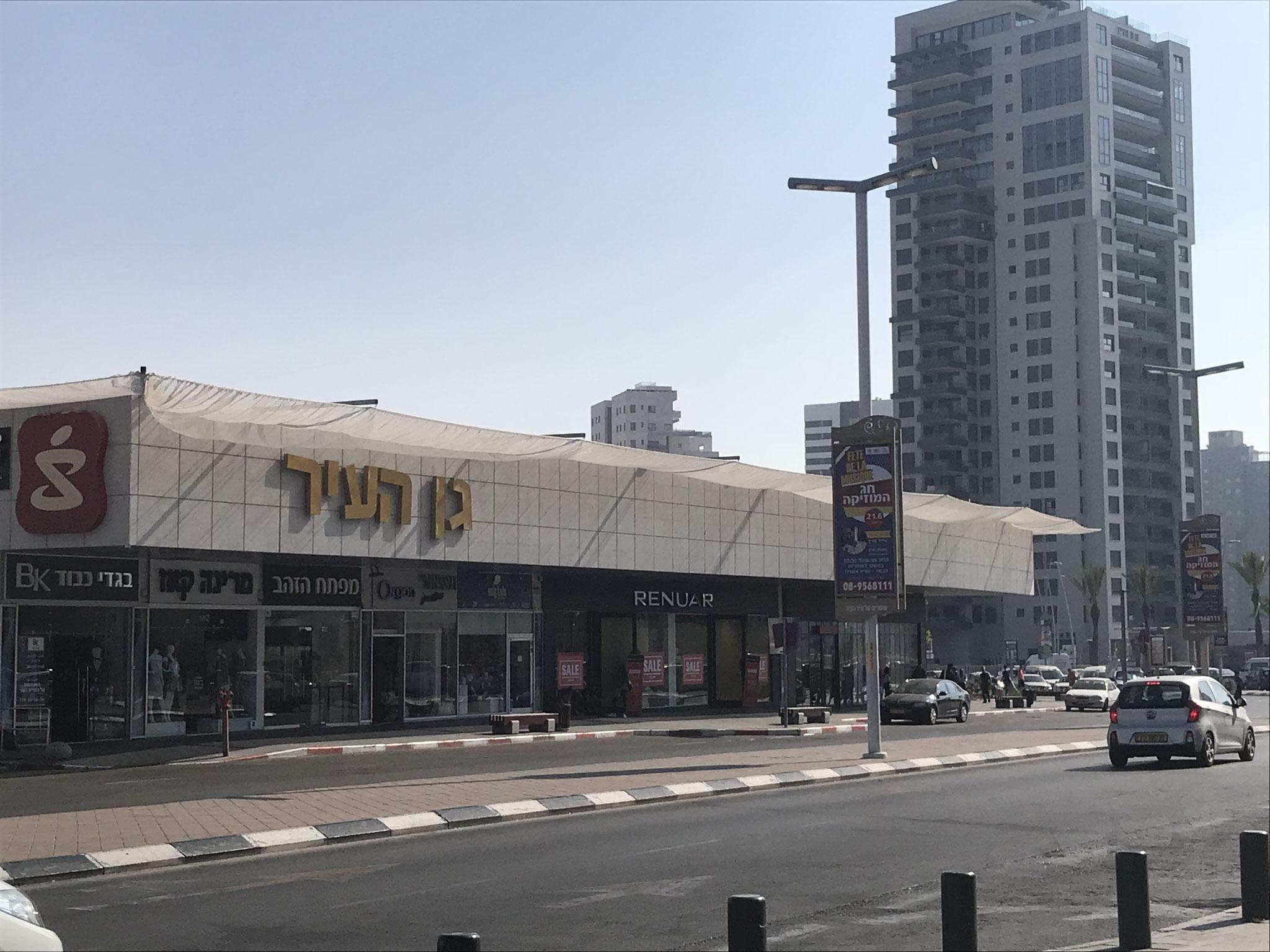 Centre Gan Hayir