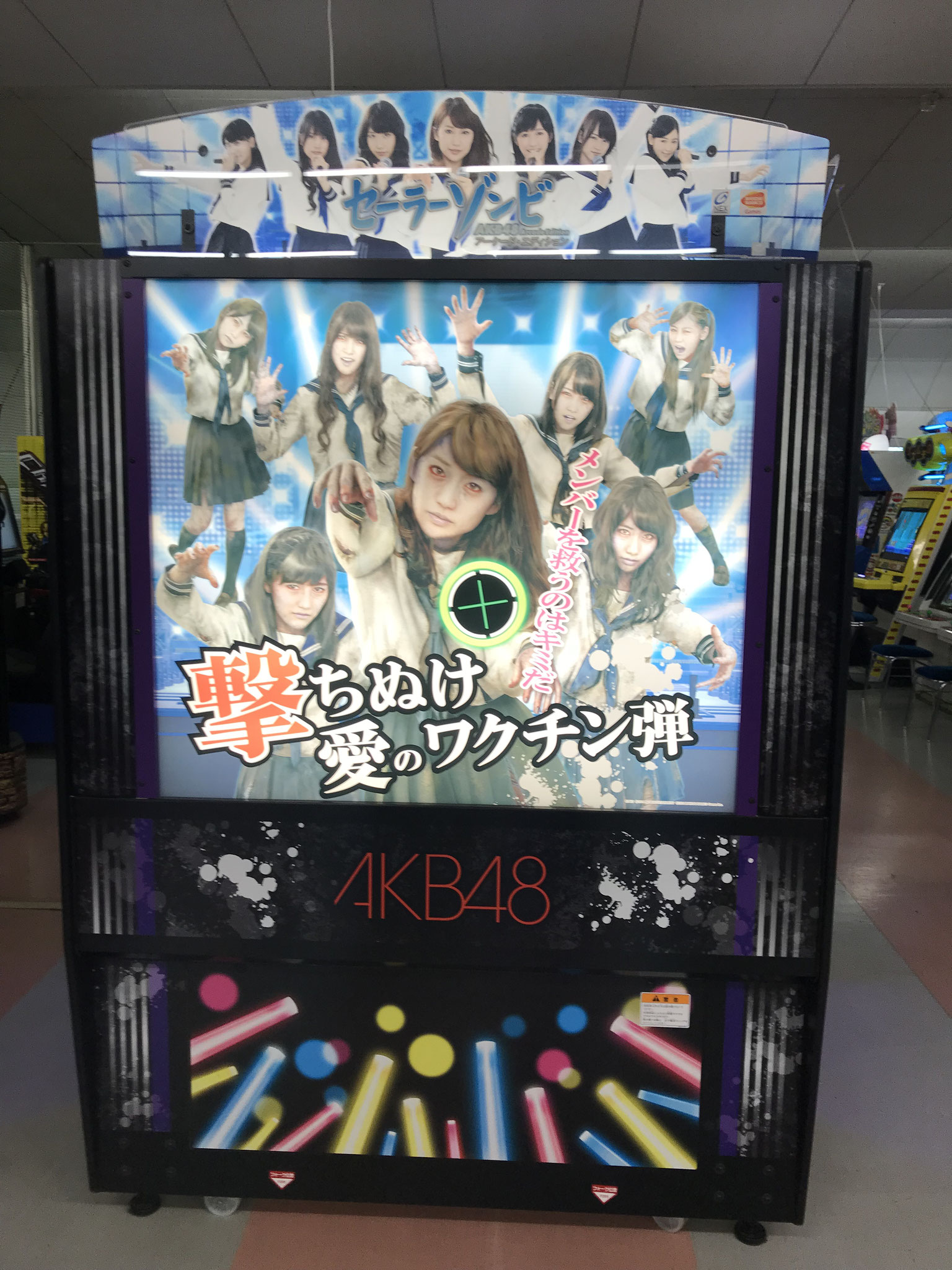セーラーゾンビAKB48アーケードエディション