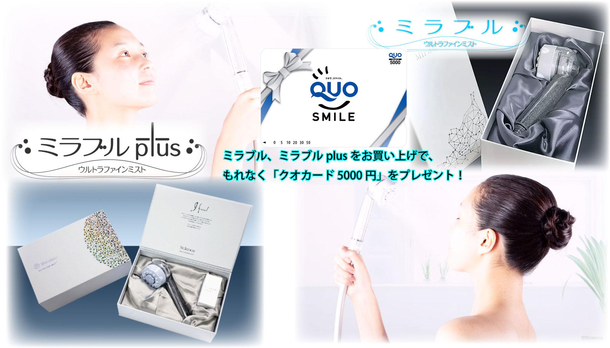 ミラブル、ミラブルPlusをご購入で5,000円QUOカードをプレゼント!