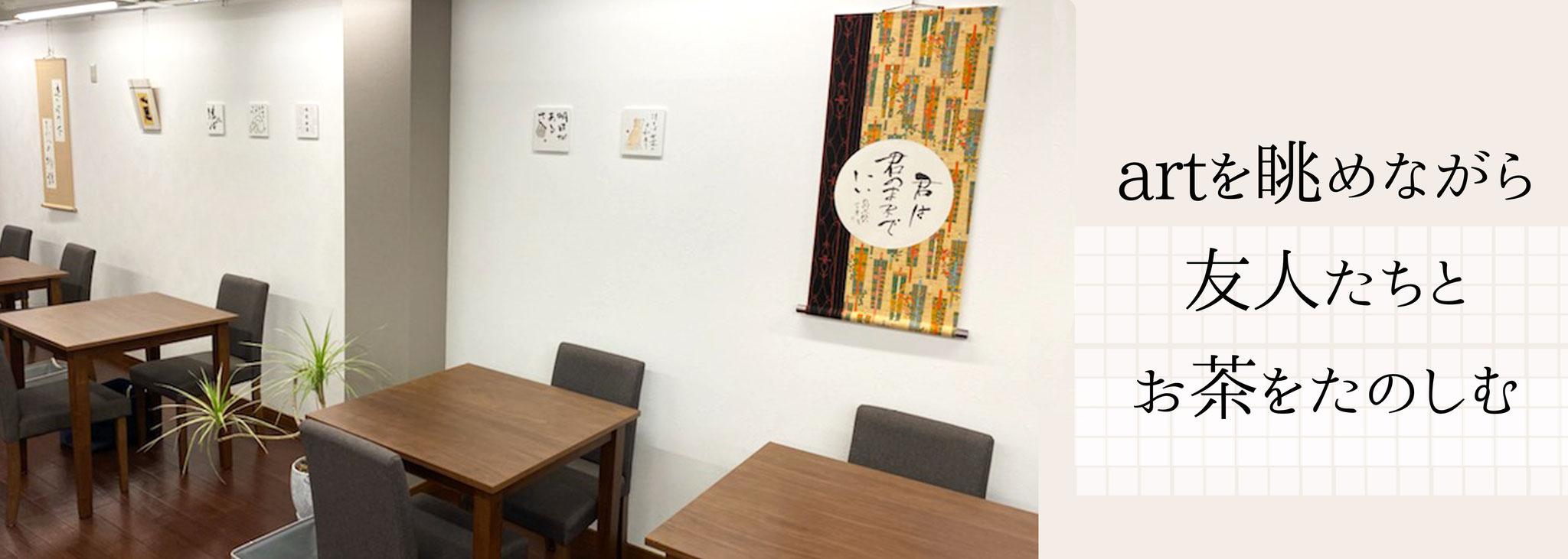 象啓書道教室 2F CAFE&GALLERY WAKU