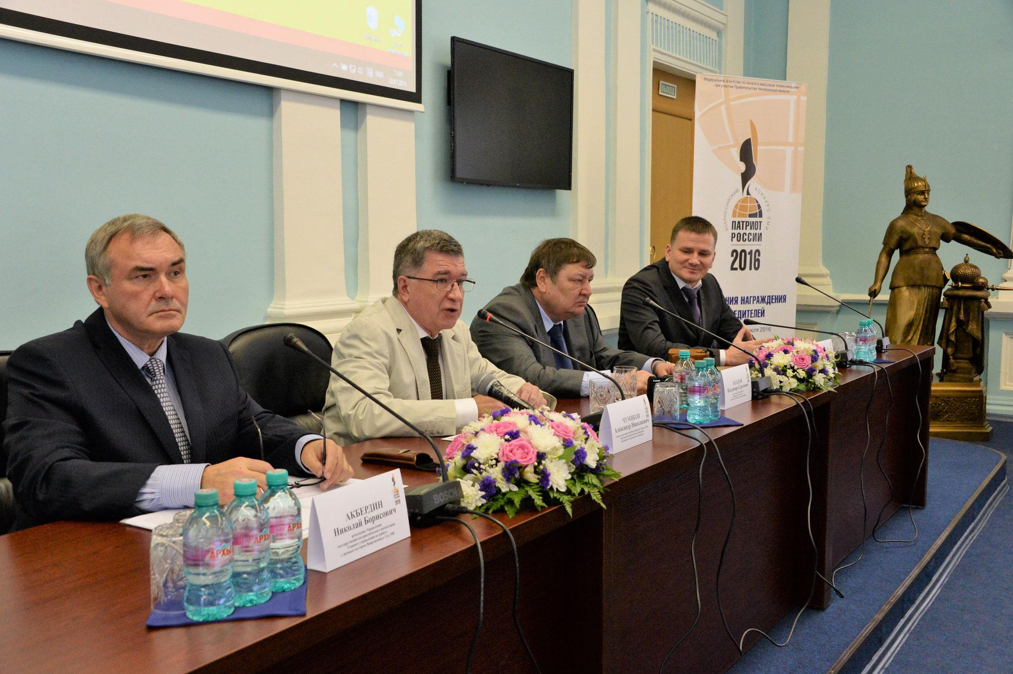 Патриот России-2016, круглый стол, Челябинск, 28 июля 2016