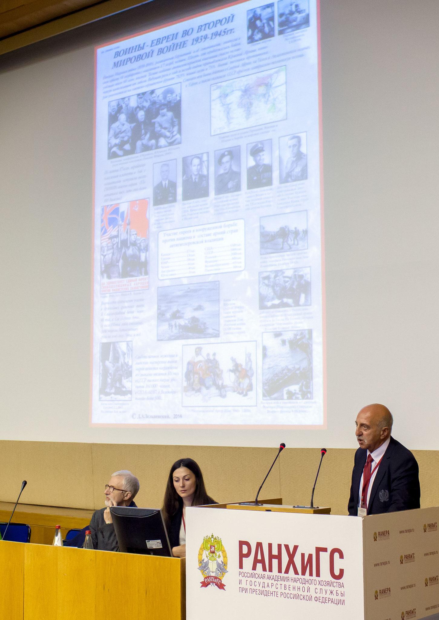 В Москве; 15 мая 2015 года. На конференции, посвященной 70-летию Победы (организована РЕК и Конгрессом горских евреев)
