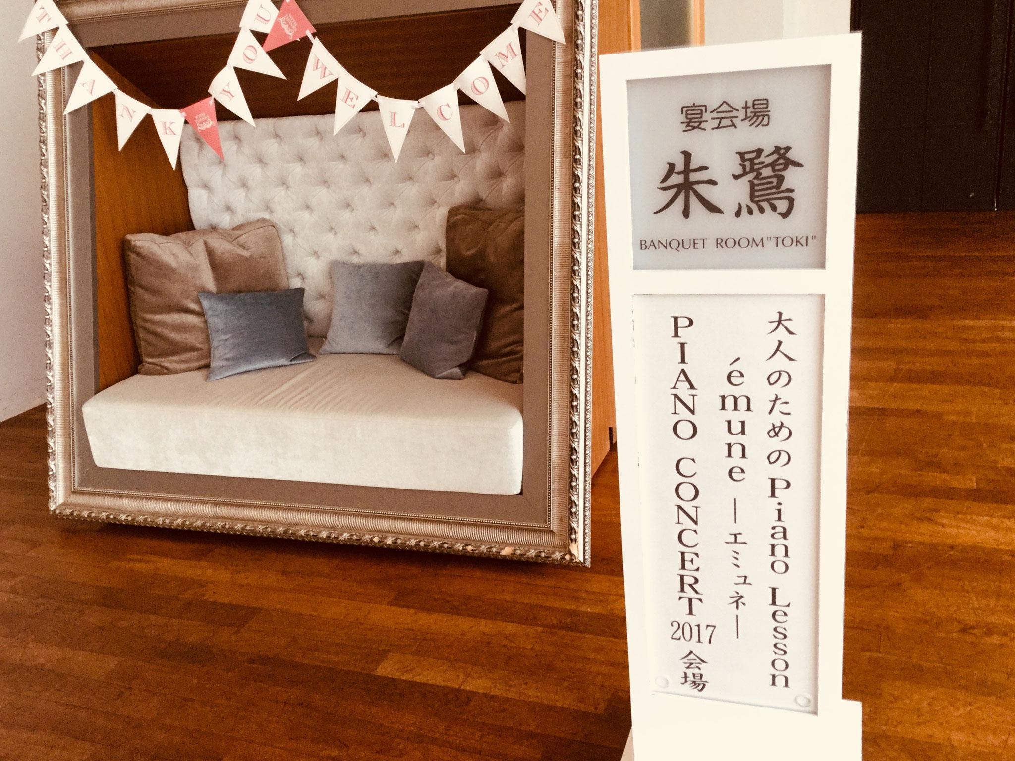 今回はホテル日航新潟様の「朱鷺」宴会場をお借りしました♪