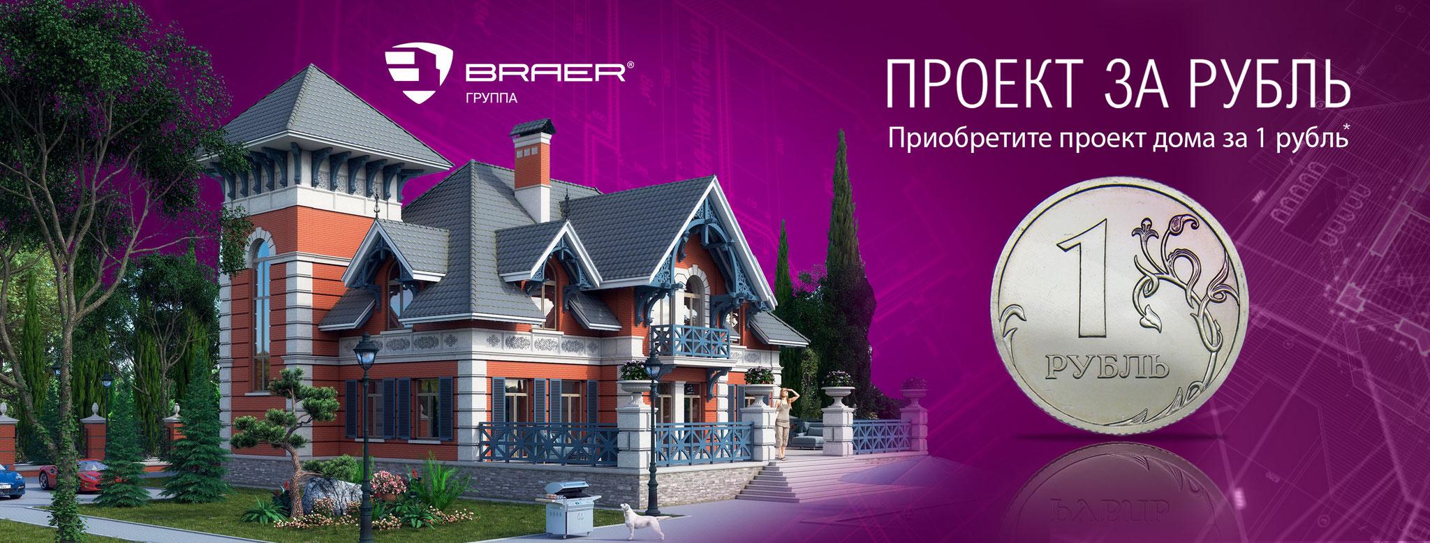 Проект дома из кирпича за 1 рубль