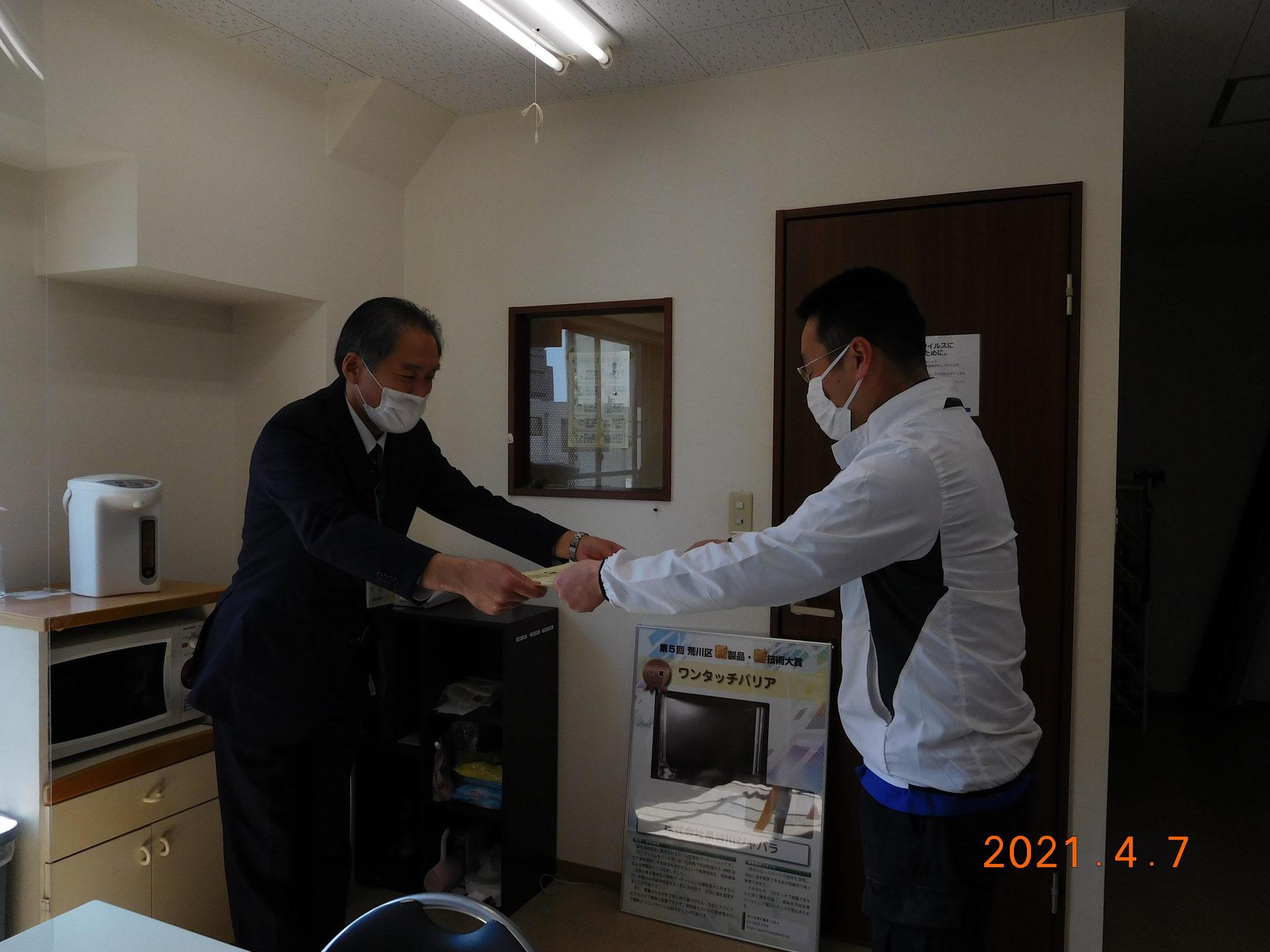 荒川区職員の方が来社され、表彰状を授与されました。