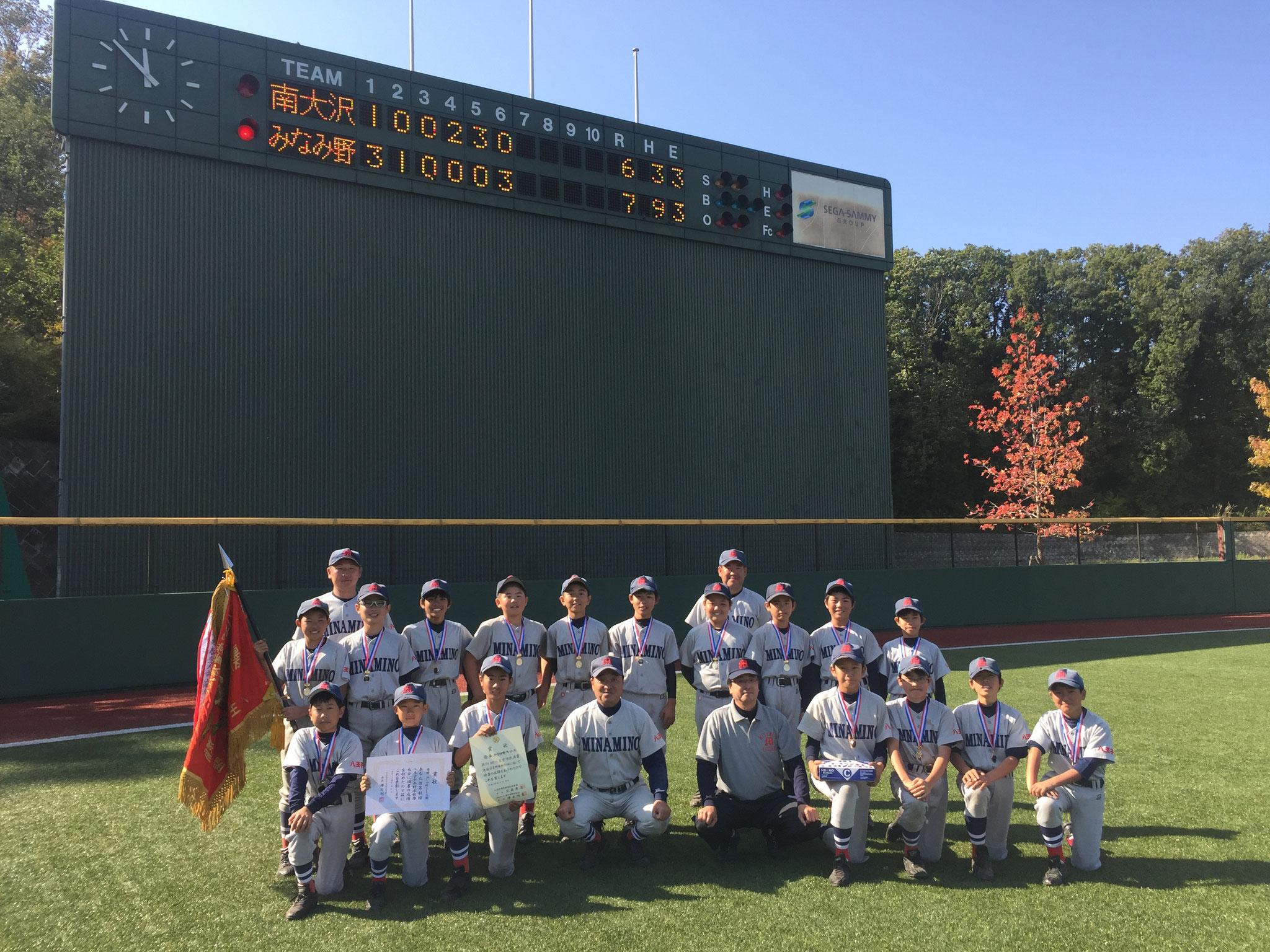 秋季大会(学童)優勝 みなみ野ファイターズ  H28.11.6(日) セガサミー野球場
