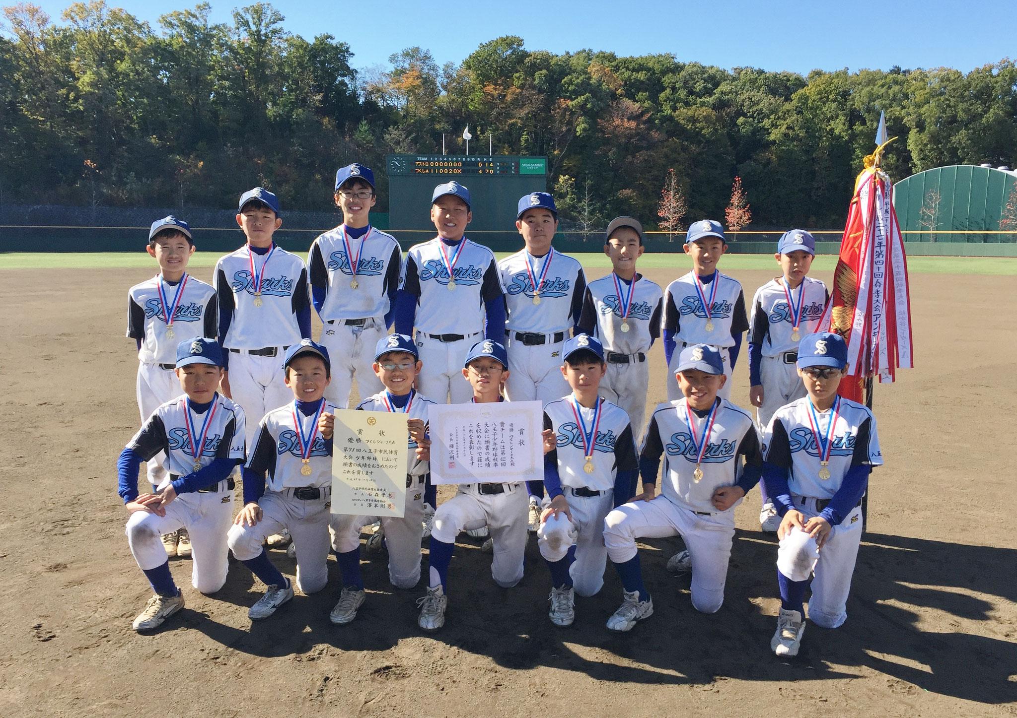 秋季大会(学童)優勝 つくしシャークスA H29.11.12(日) セガサミー野球場