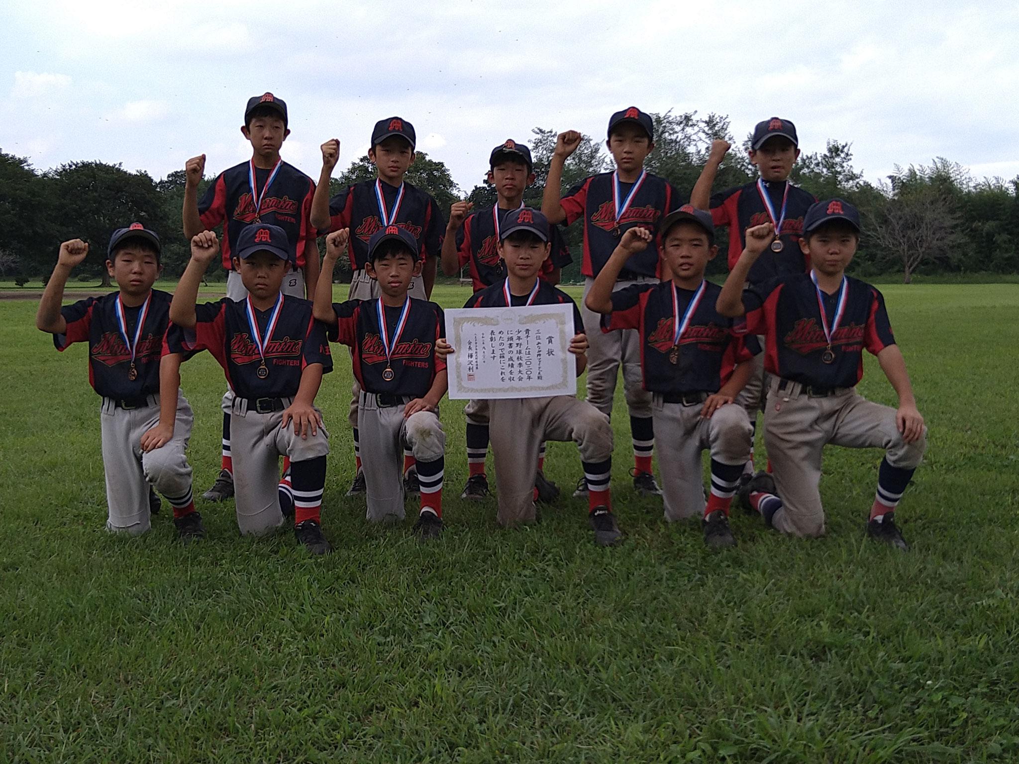 2020年度 八王子少年軟式野球 秋季大会 三位⚾みなみ野ファイターズ 令和2年9月21日