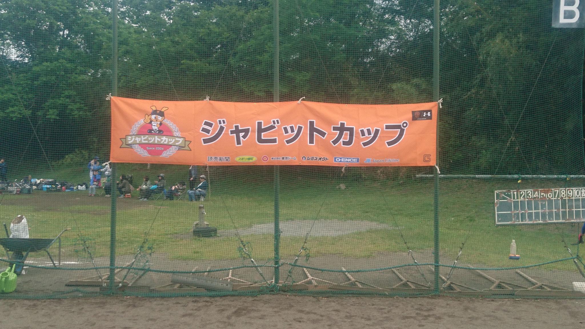 ジャビットカップ・八王子大会開幕 2018年5月13日